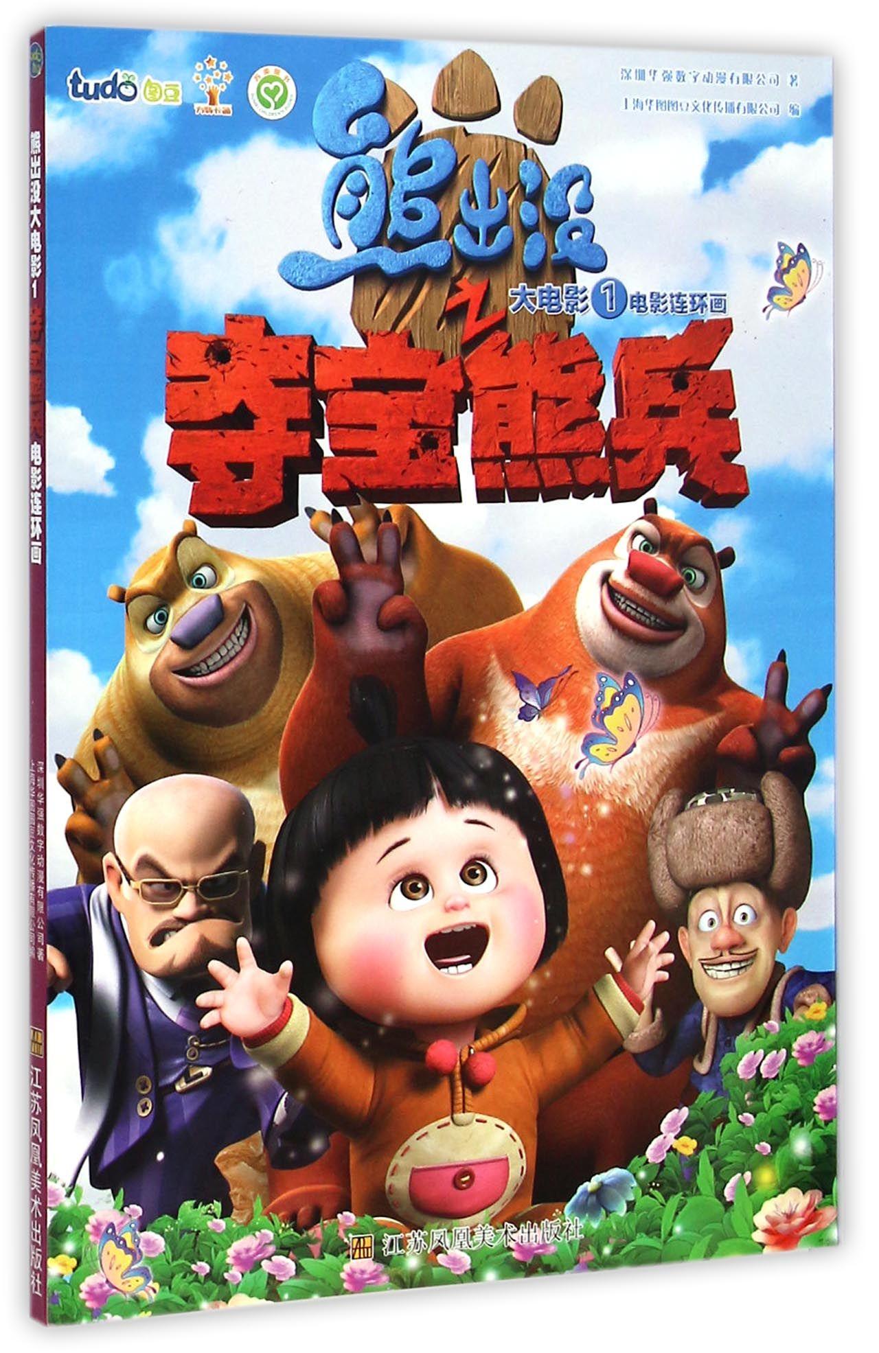 熊出没之夺宝熊兵大电影
