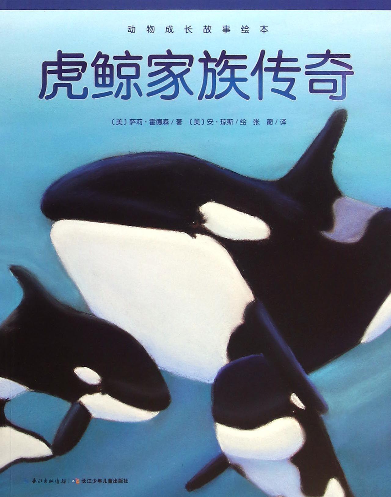 虎鲸家族传奇/动物成长故事绘本