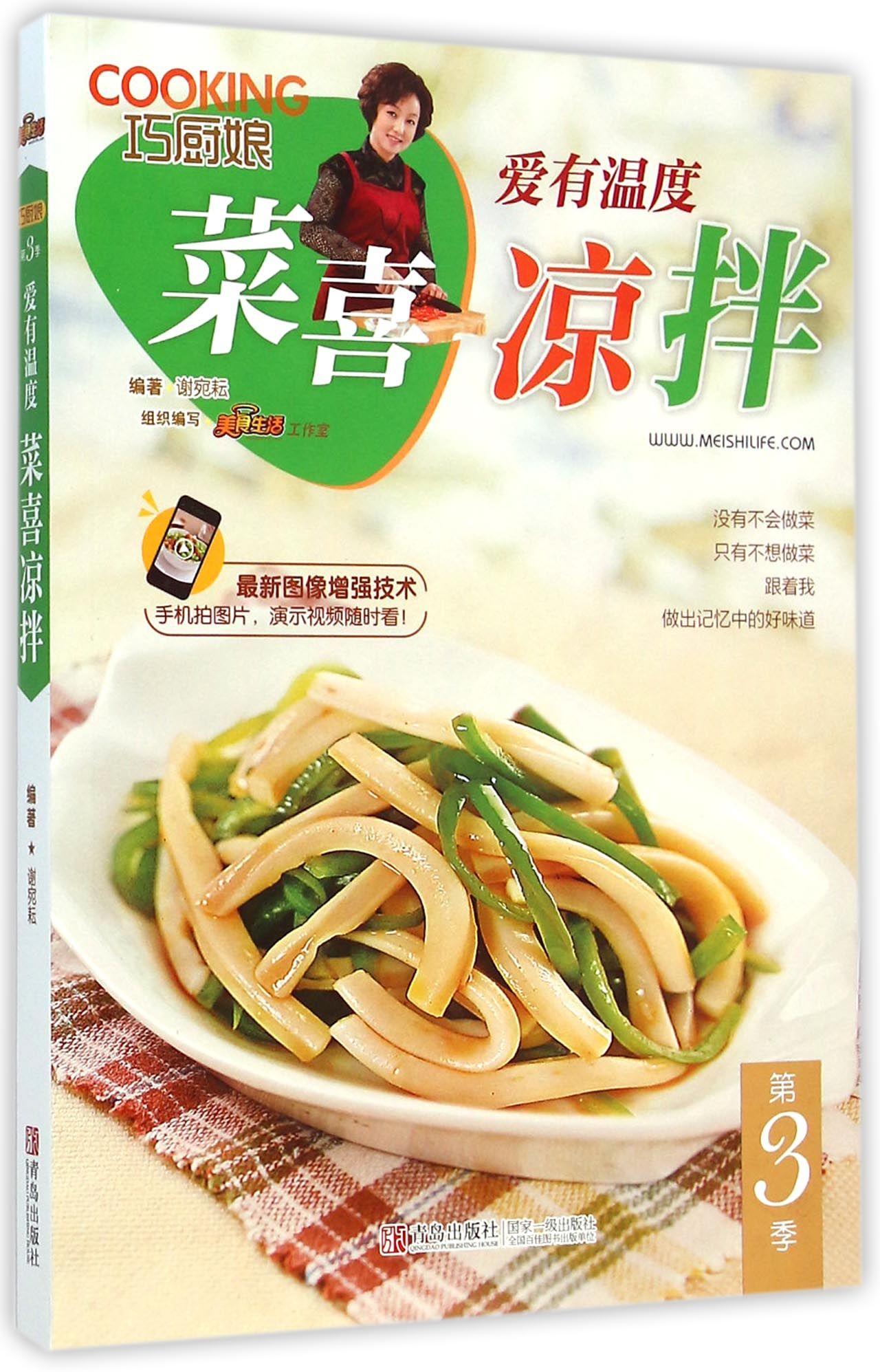 芝麻鲜鱿圈   干贝西芹 part 3 夏季凉拌菜   辣炝圆白菜   金蒜