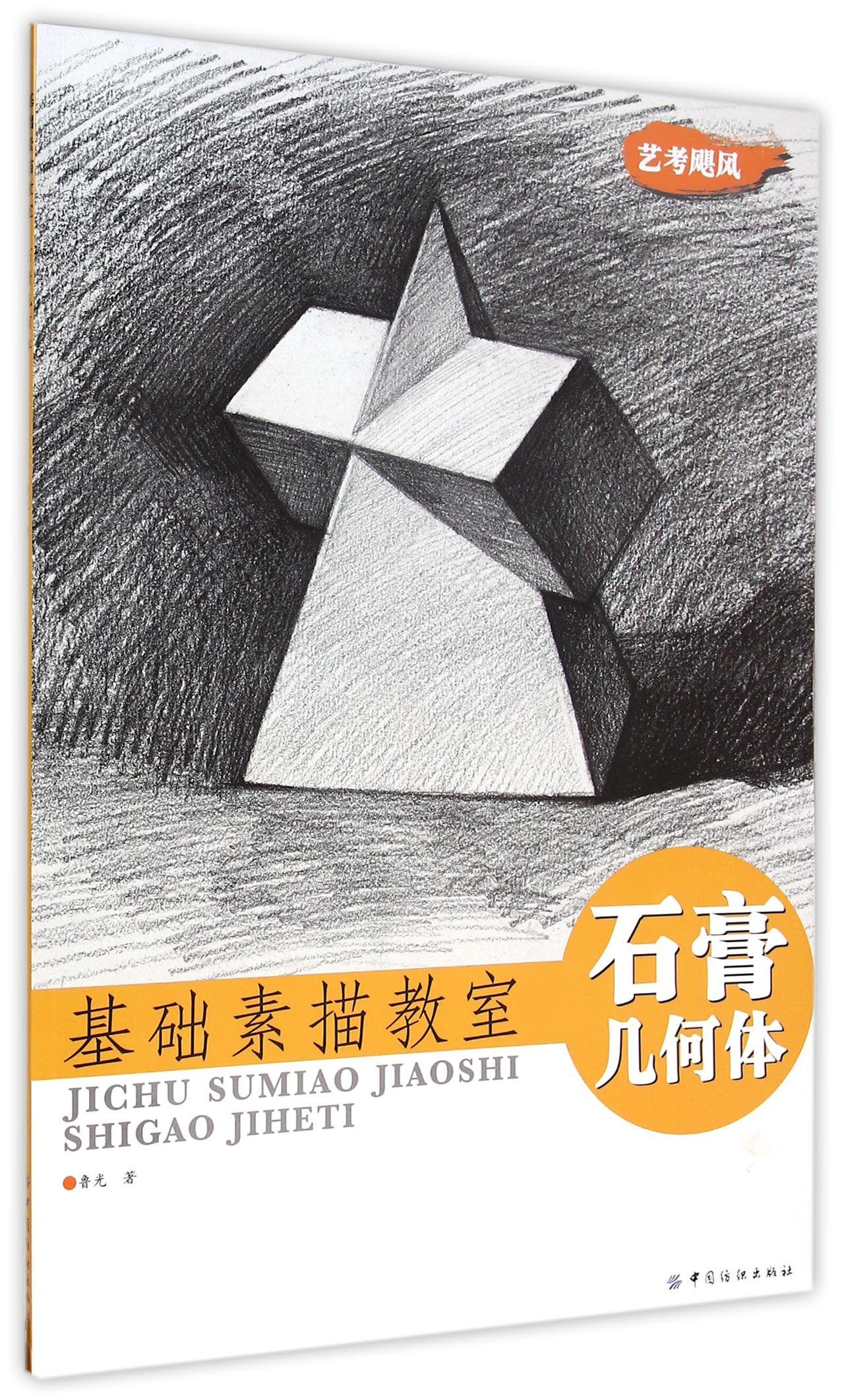 石膏几何体(基础素描教室)