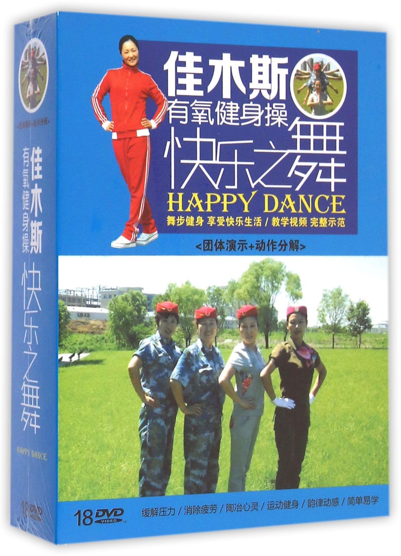 dvd佳木斯有氧健身操快乐之舞(18碟装)