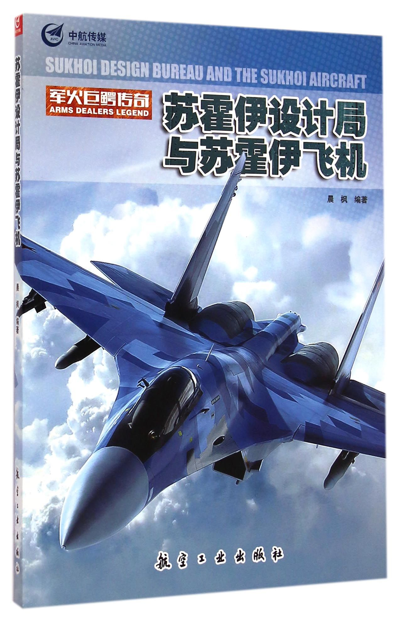 苏霍伊设计局与苏霍伊飞机(军火巨鳄传奇)