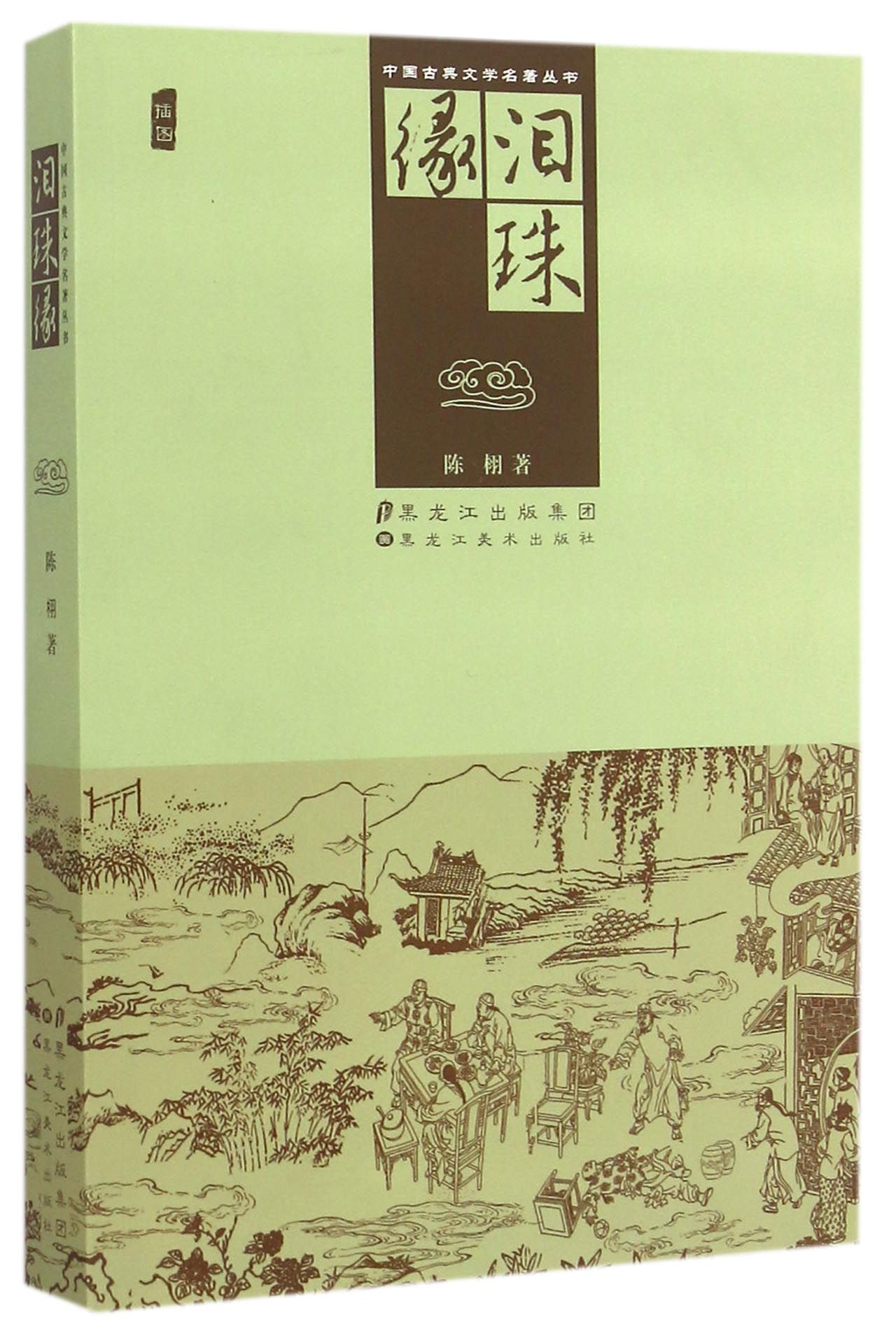 泪珠缘(插图)/中国古典文学名著丛书