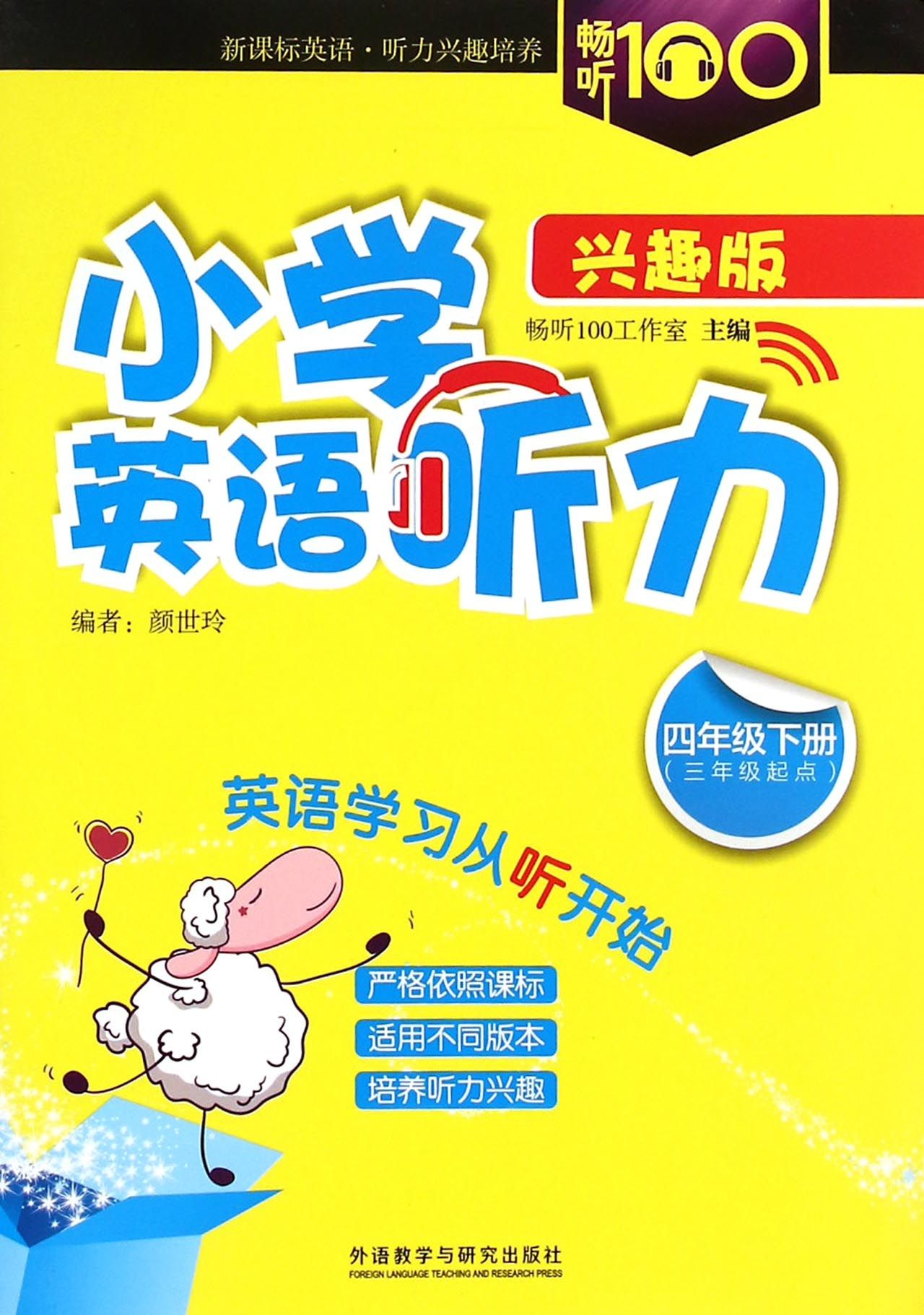 小学英语听力(附光盘4下3年级起点兴趣版)