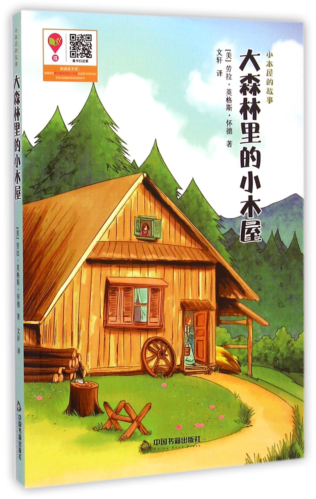 大森林里的小木屋/小木屋的故事-云书网