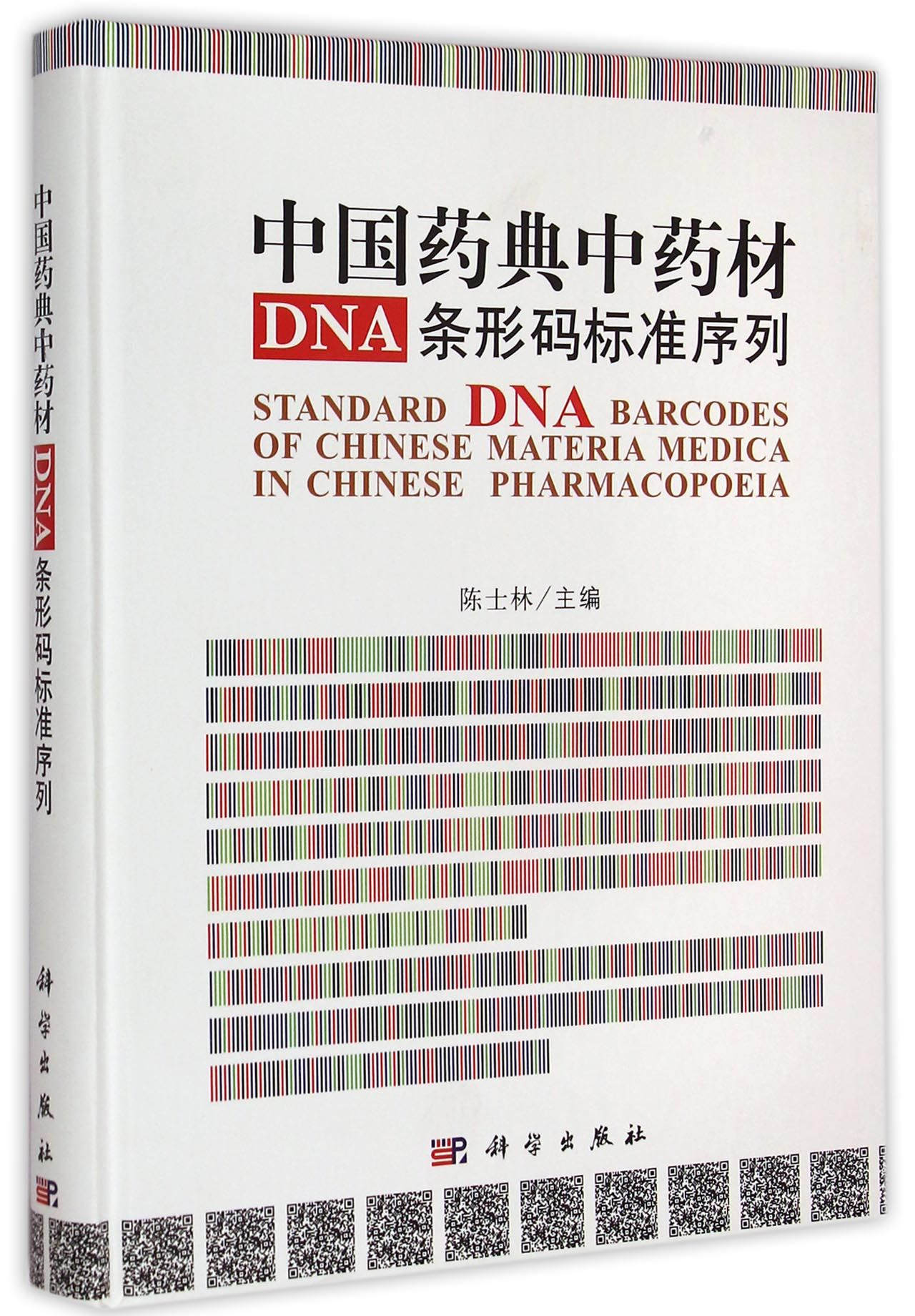 中国药典中药材dna条形码标准序列(精)-云书网