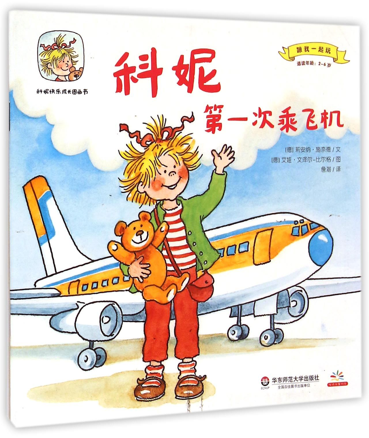 科妮第一次乘飞机(适读年龄2-6岁)/跟我一起玩/科妮快乐成长图画书