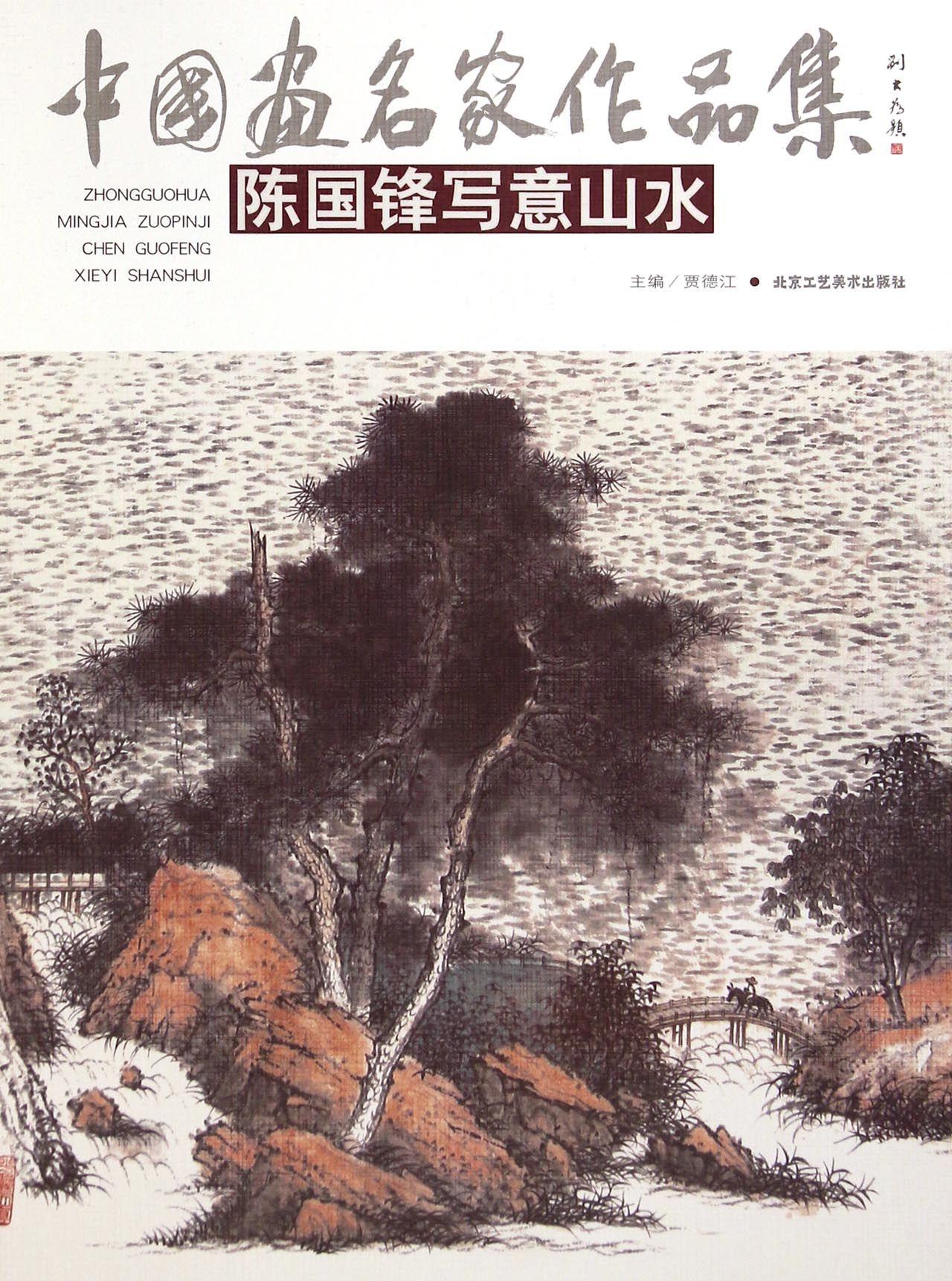 华岩(人物)/中国历代绘画名家作品精选系列-云书网图片