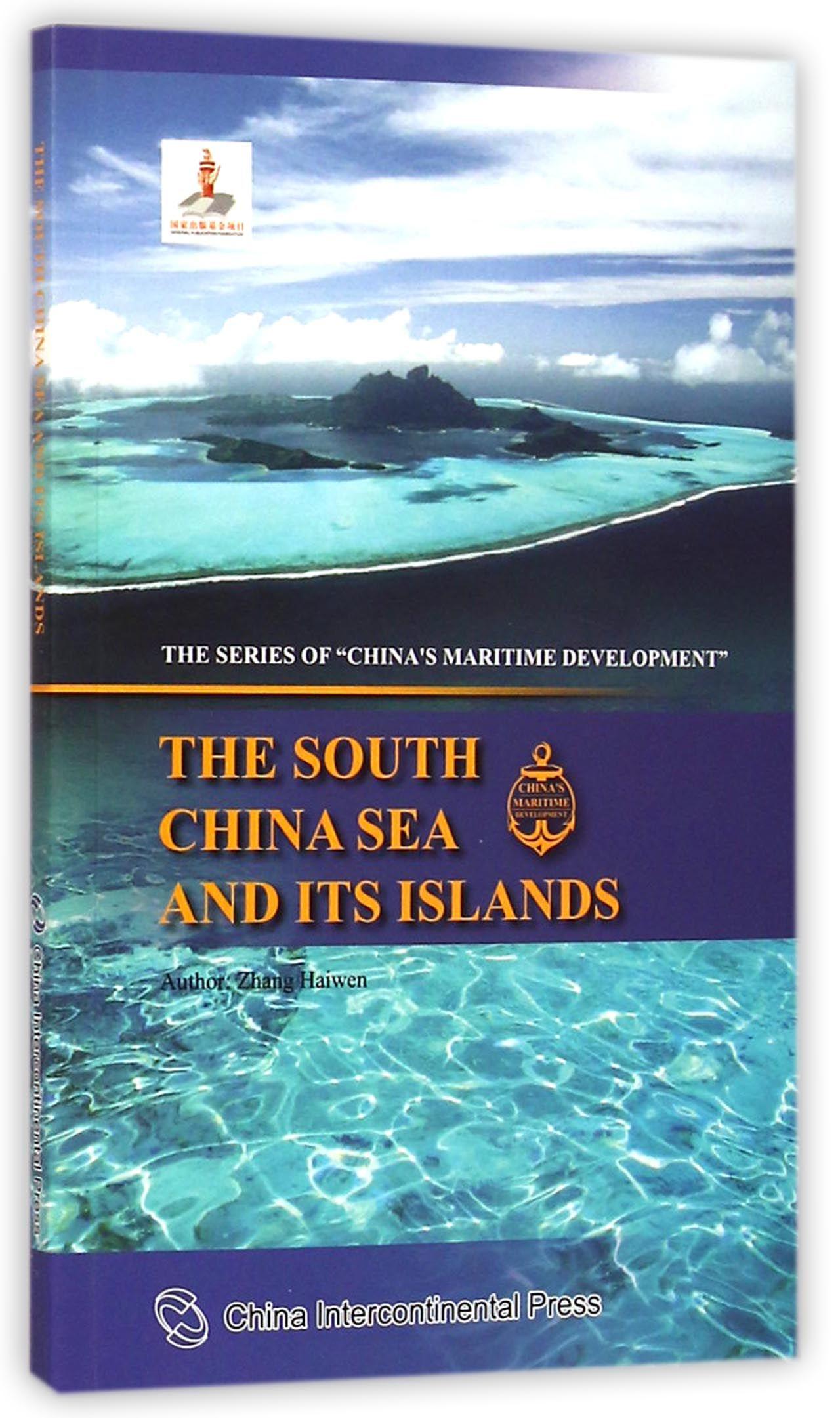 南海及南海诸岛(英文版)/中国