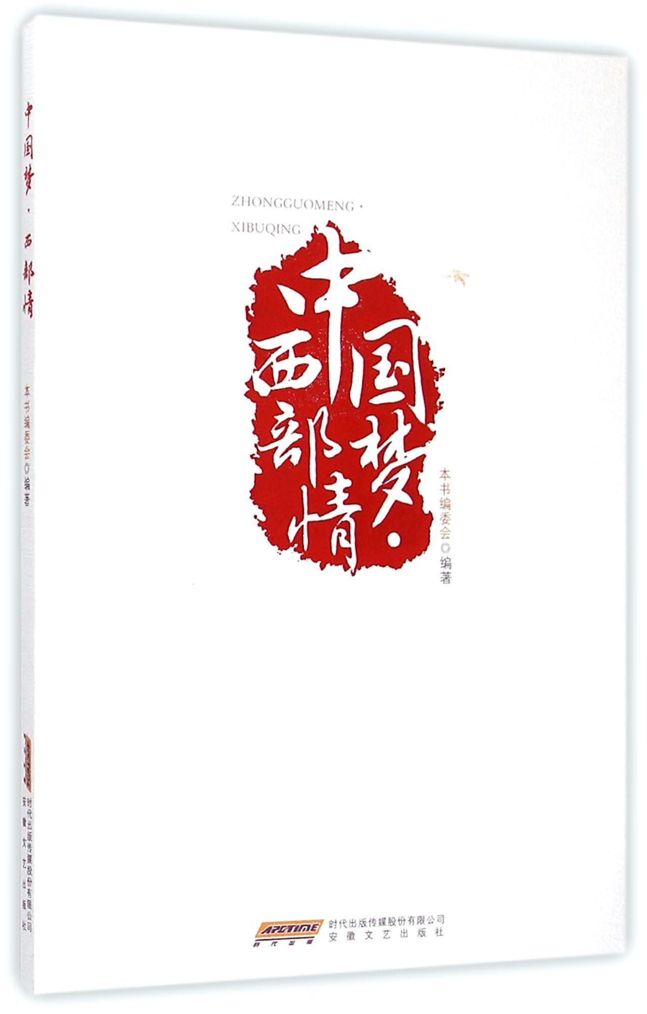 中国梦西部情
