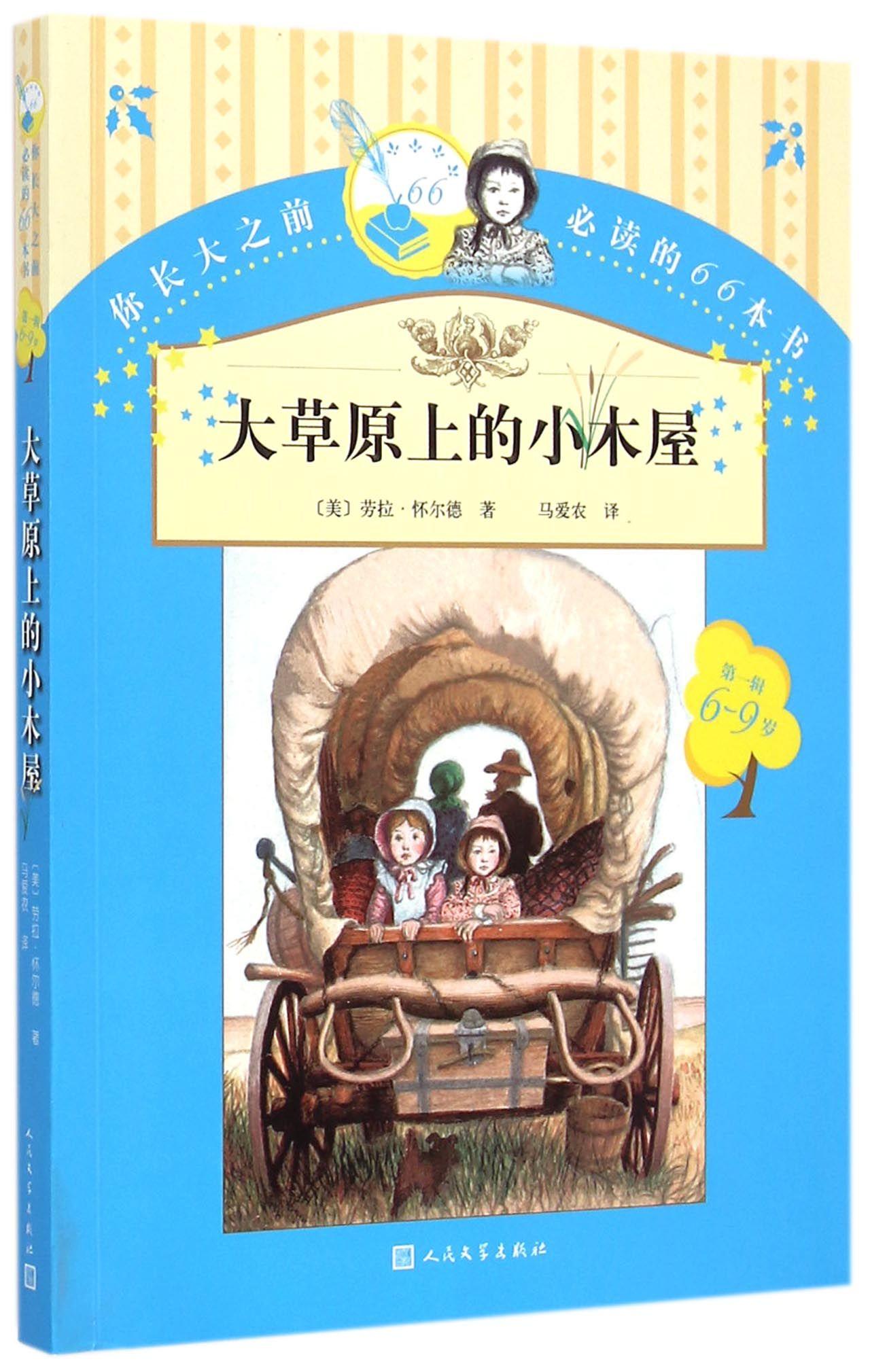 大草原上的小木屋(6-9岁)/你长大之前必读的66本书