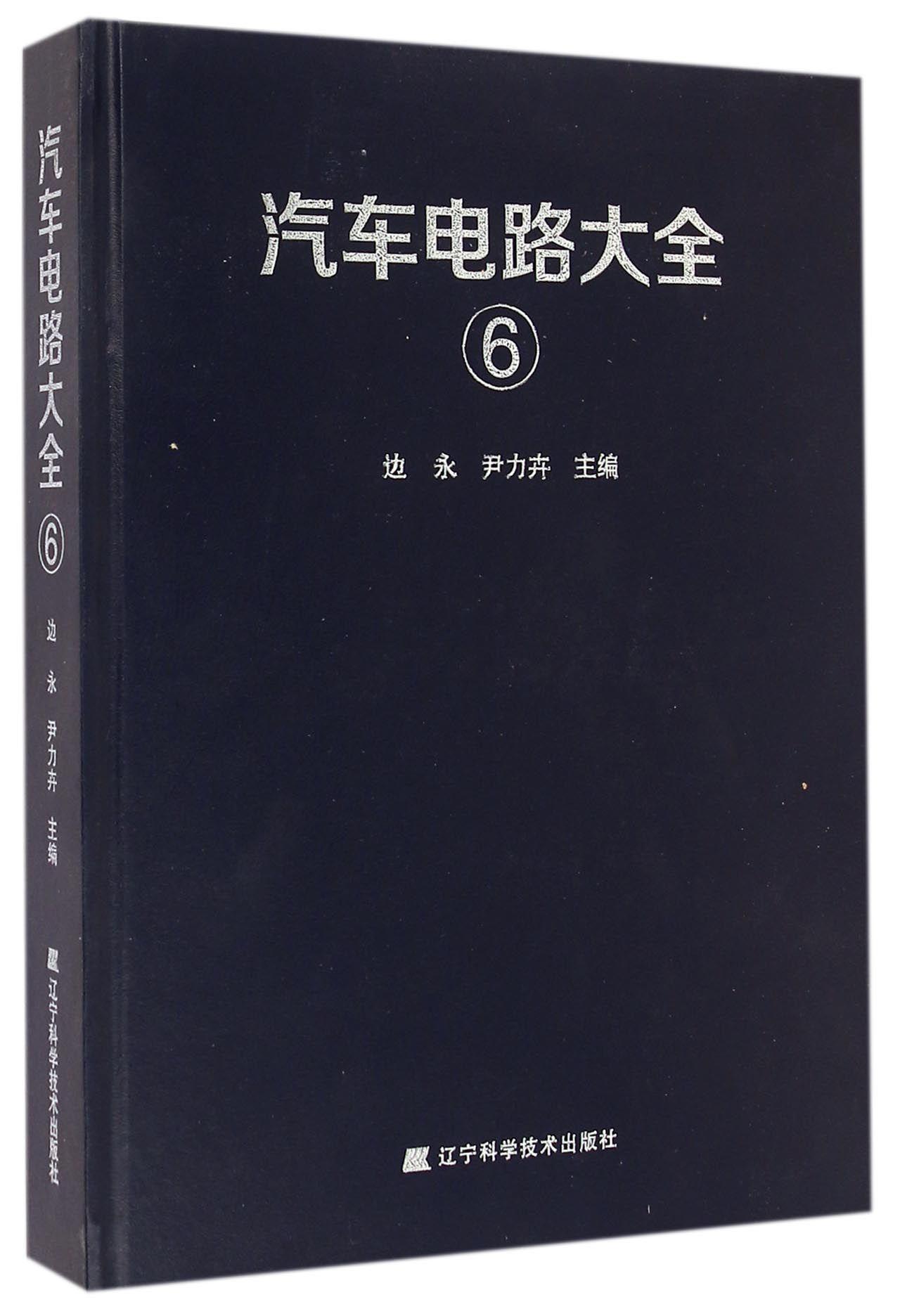 汽车电路大全(6)(精)