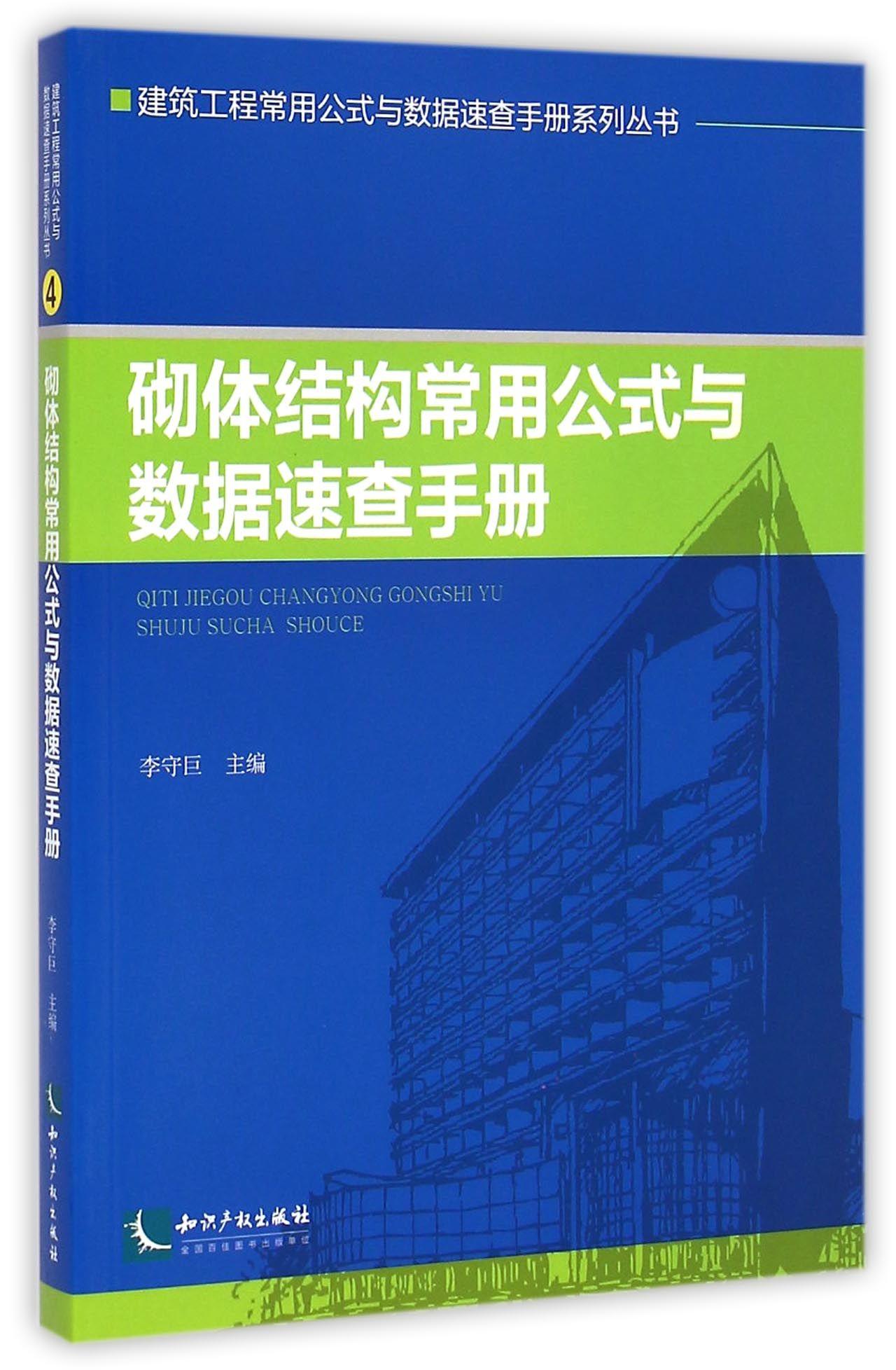 砌体结构常用公式与数据速查手册/建筑工程常用公式