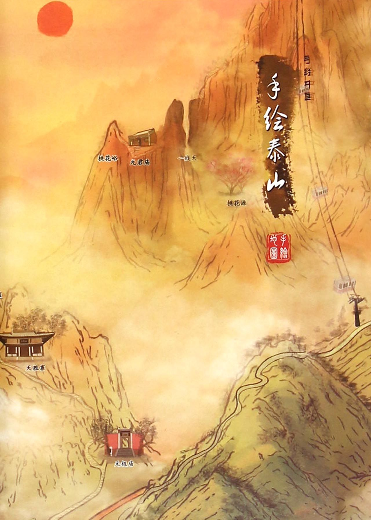 手绘泰山/手绘中国