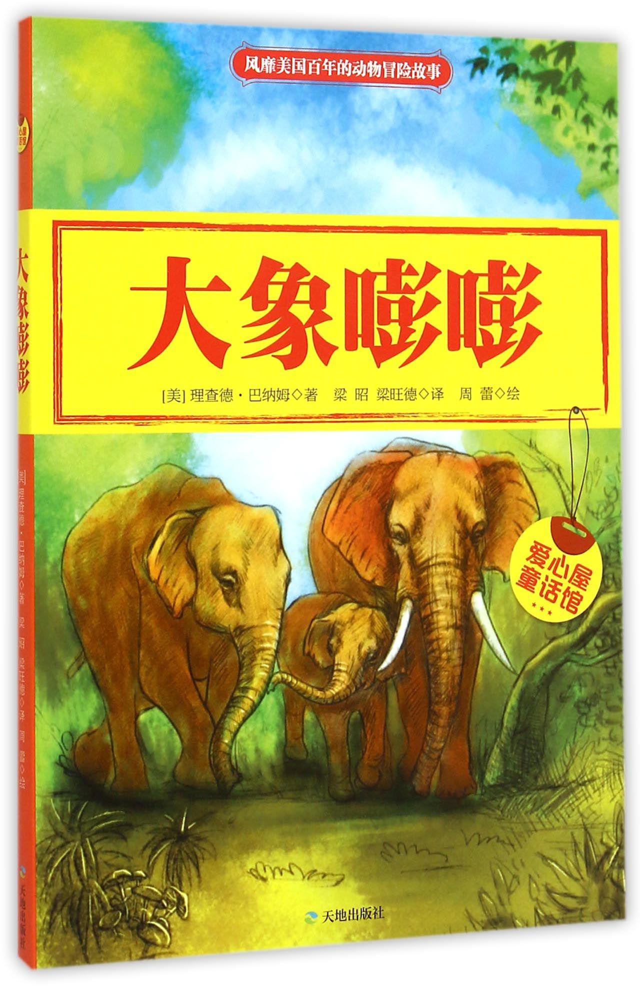中国寓言故事/世界文学文库
