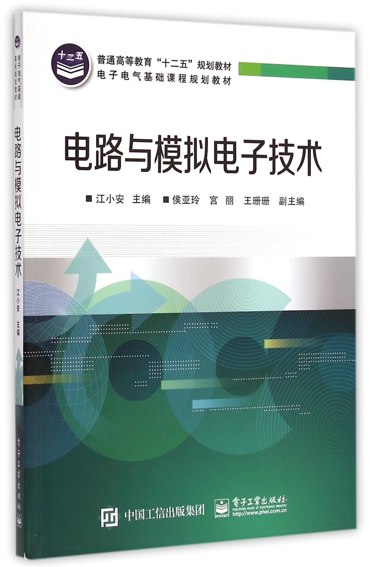 电路与模拟电子技术(电子