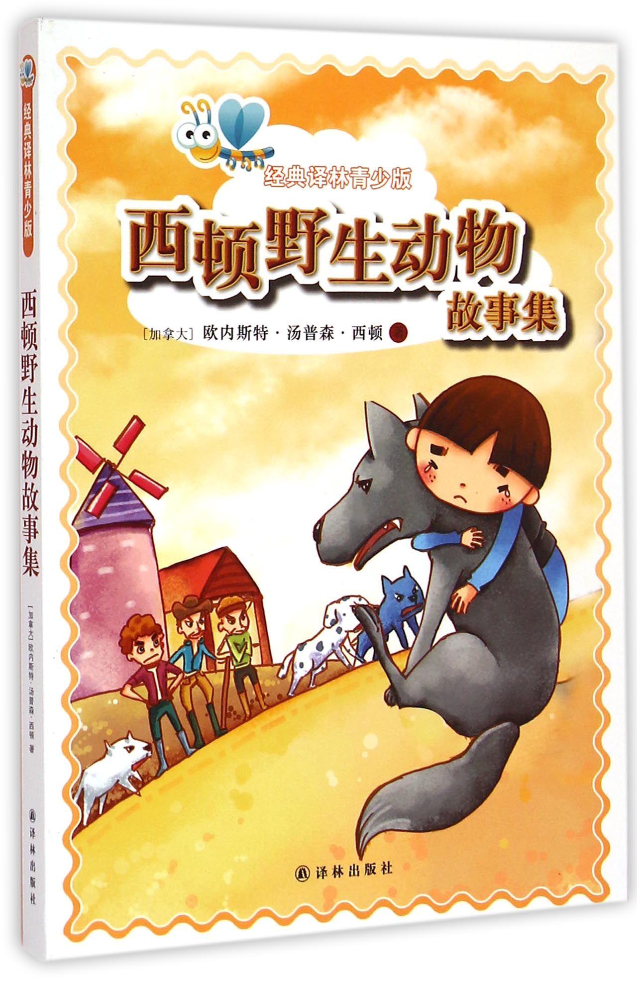 西顿野生动物故事集/经典译林青少版