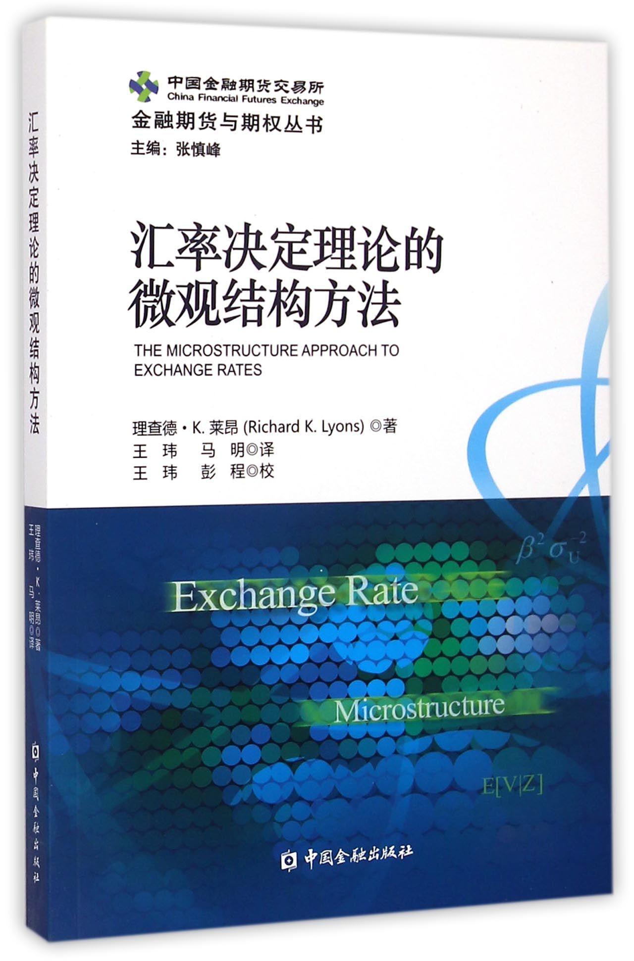 汇率决定理论的微观结构方法/金