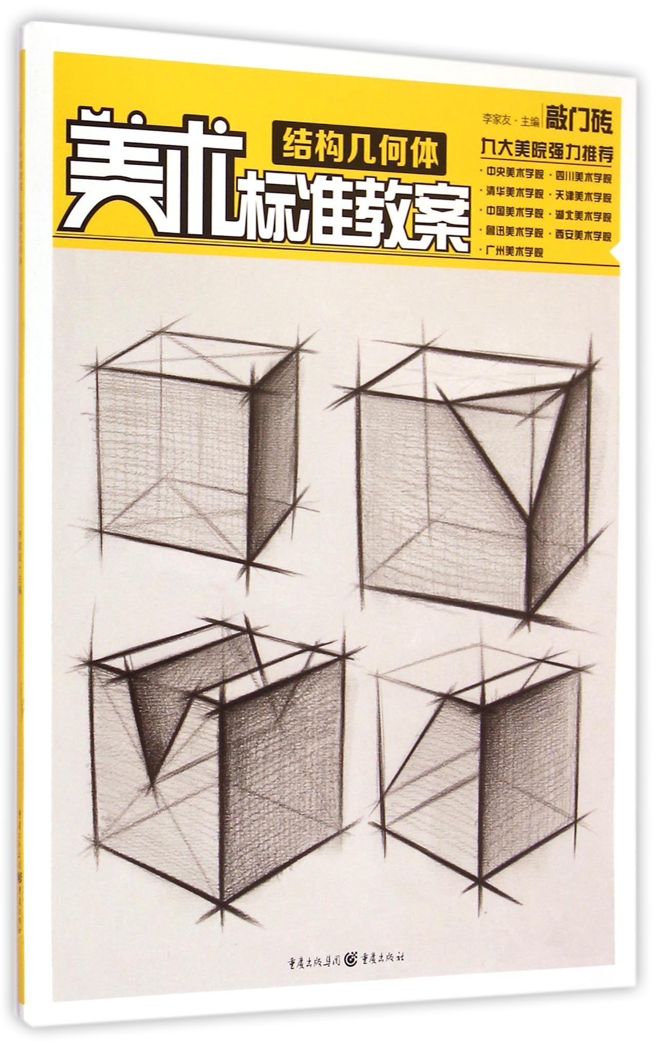 结构几何体/美术标准教案图片