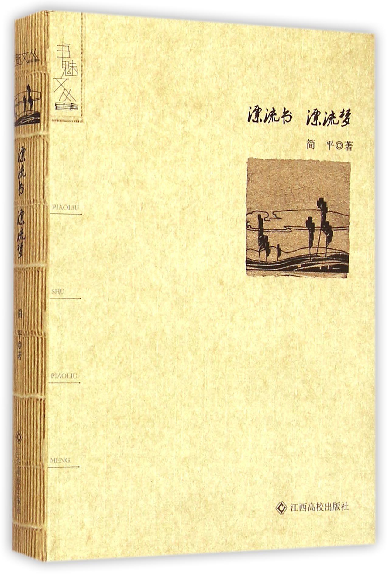 手绘漂流日记本封面