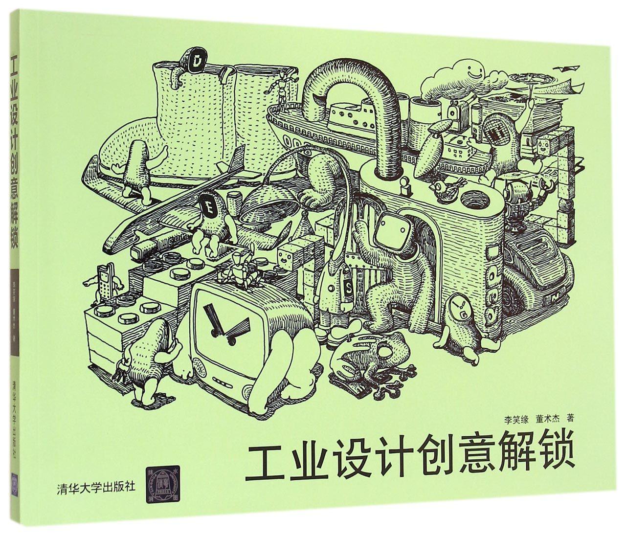 工业设计创意解锁-云书网