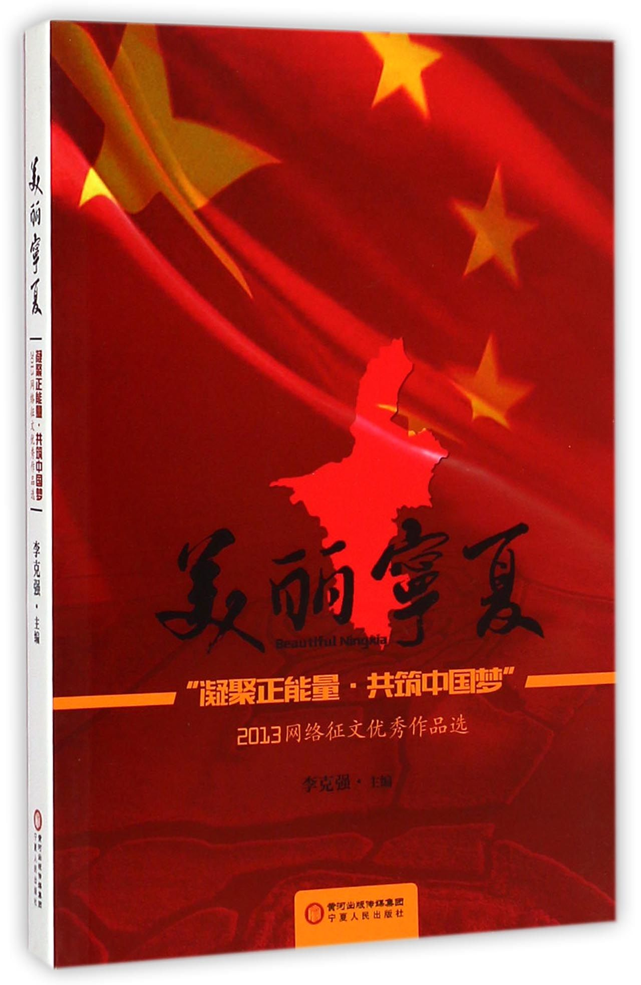美丽宁夏(凝聚正能量共筑中国梦2013网络征文优秀作品