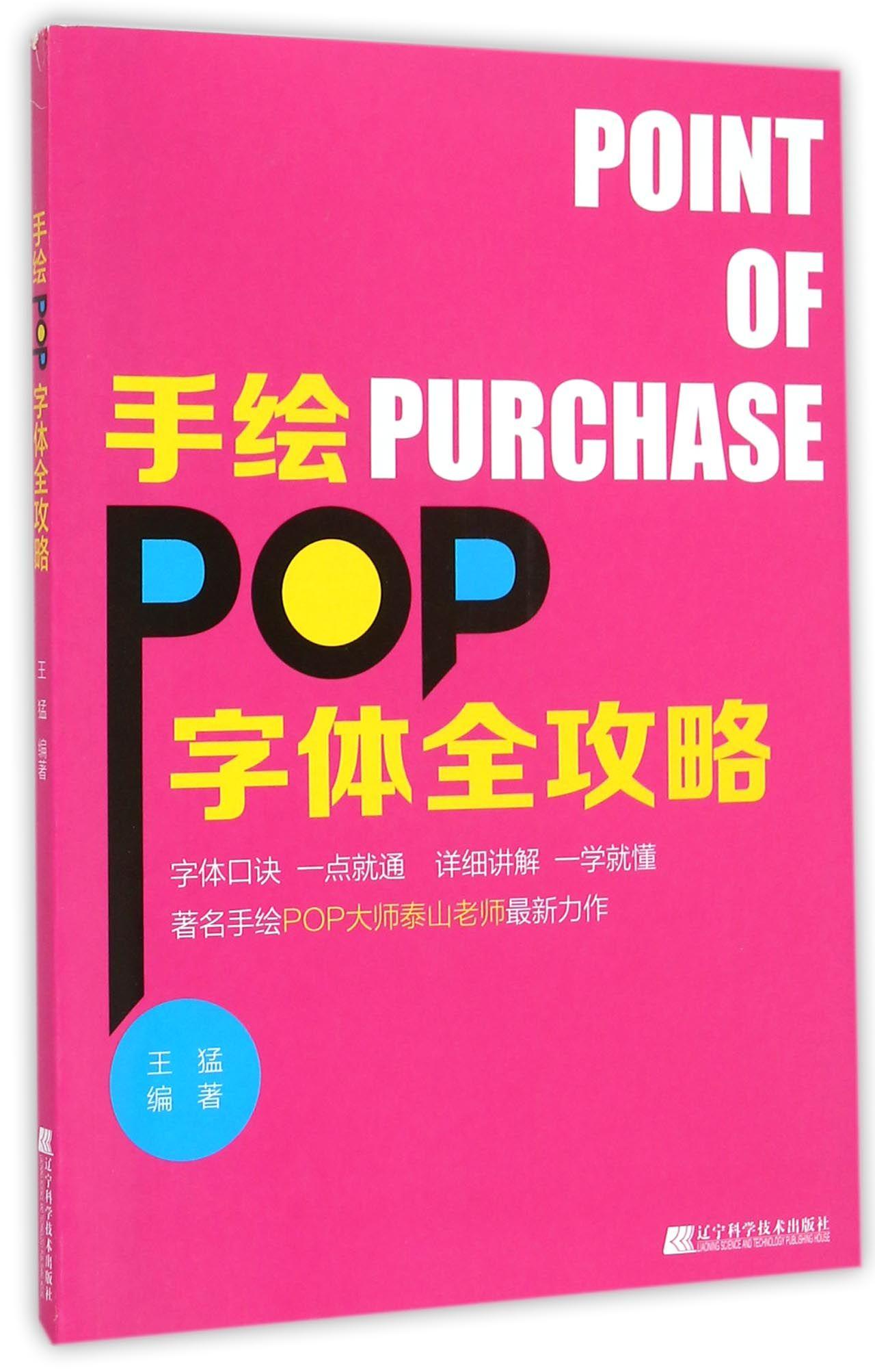 《手绘pop字体全攻略》由泰山手绘pop工作室创立人泰山(王猛)精心