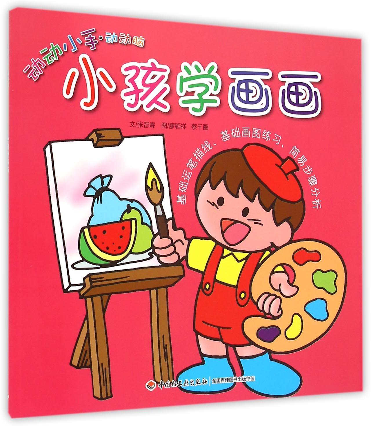 小孩学画画/动动小手动动脑