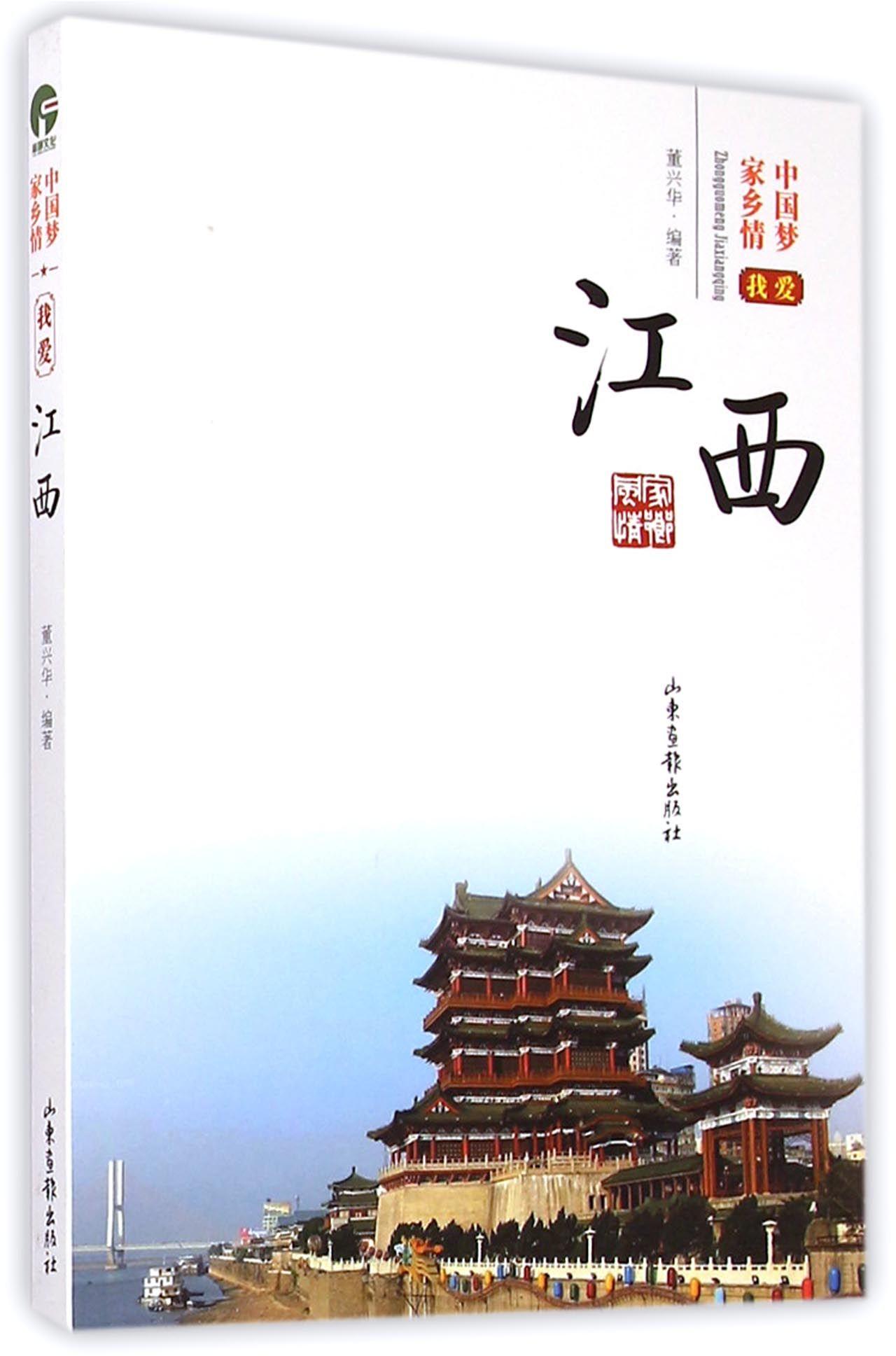 我爱江西/中国梦家乡情