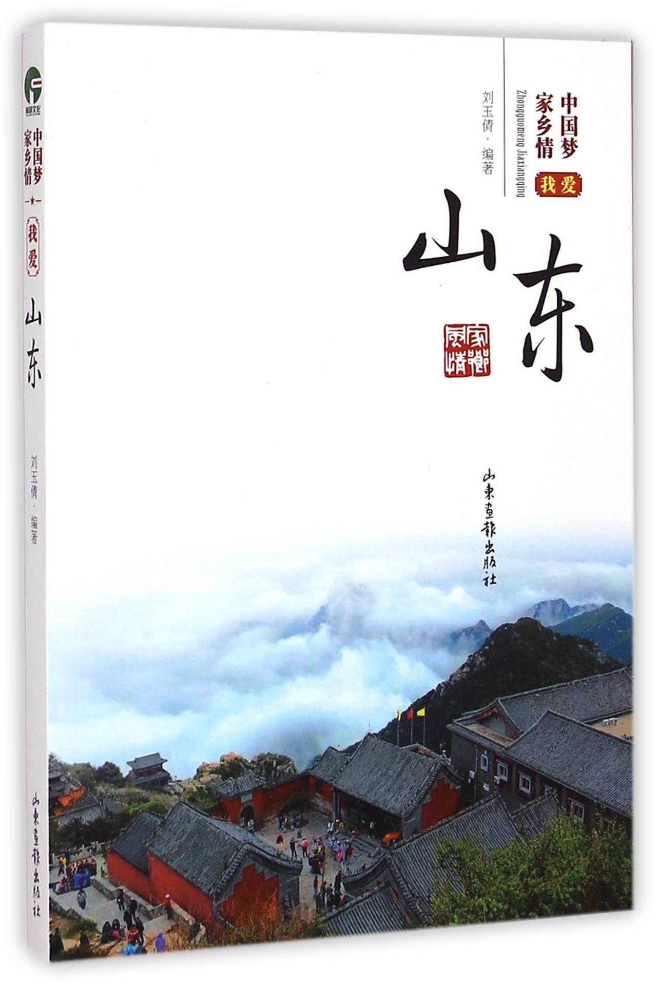 我爱山东/中国梦家乡情