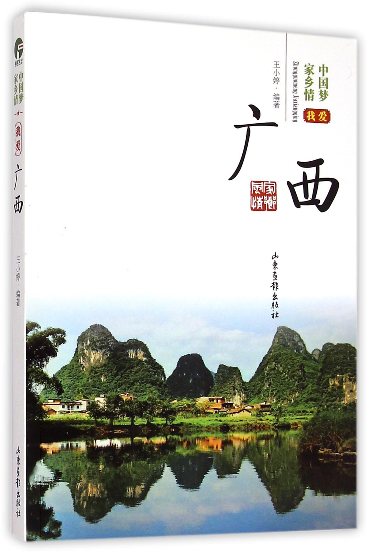 我爱广西/中国梦家乡情