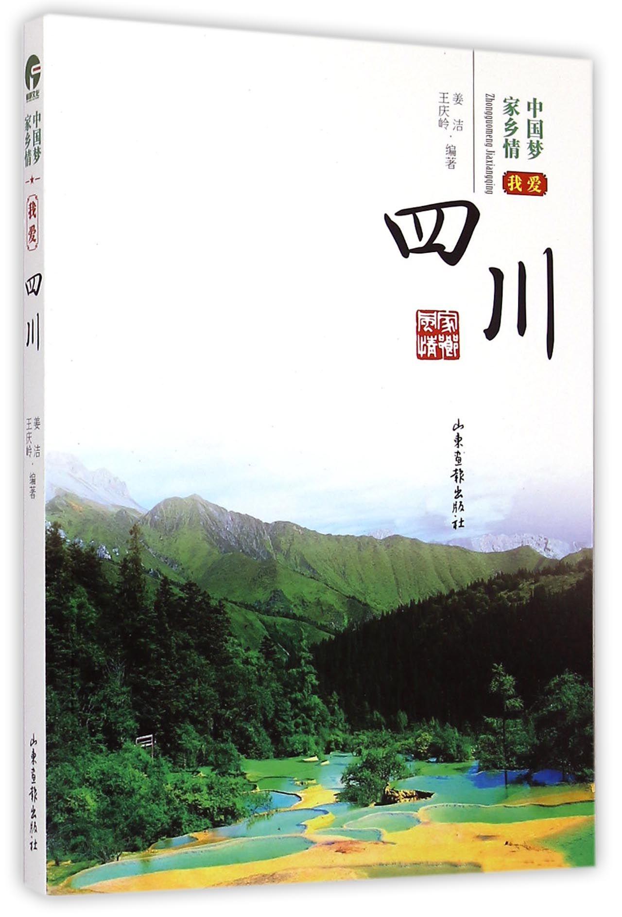 我爱四川/中国梦家乡情