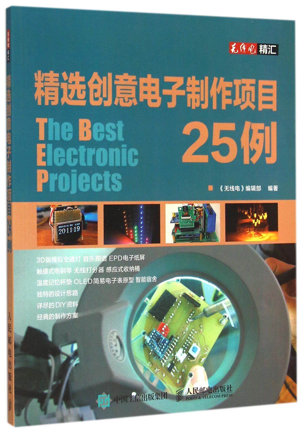 精选创意电子制作项目25例/无线电精汇图片
