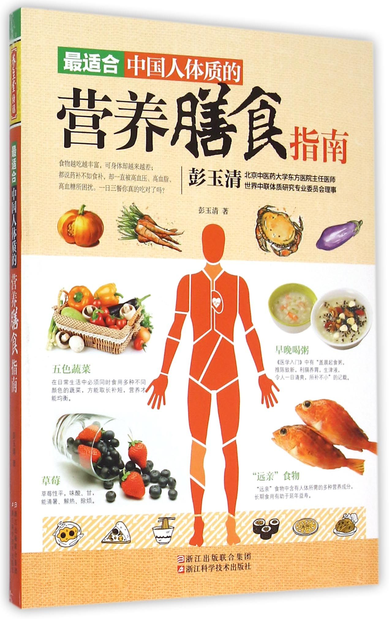 最适合中国人体质的营养膳食指南-云书网