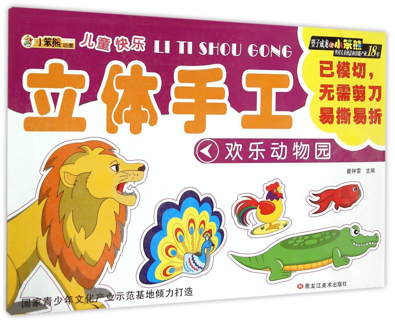 欢乐动物园/儿童快乐立体手工