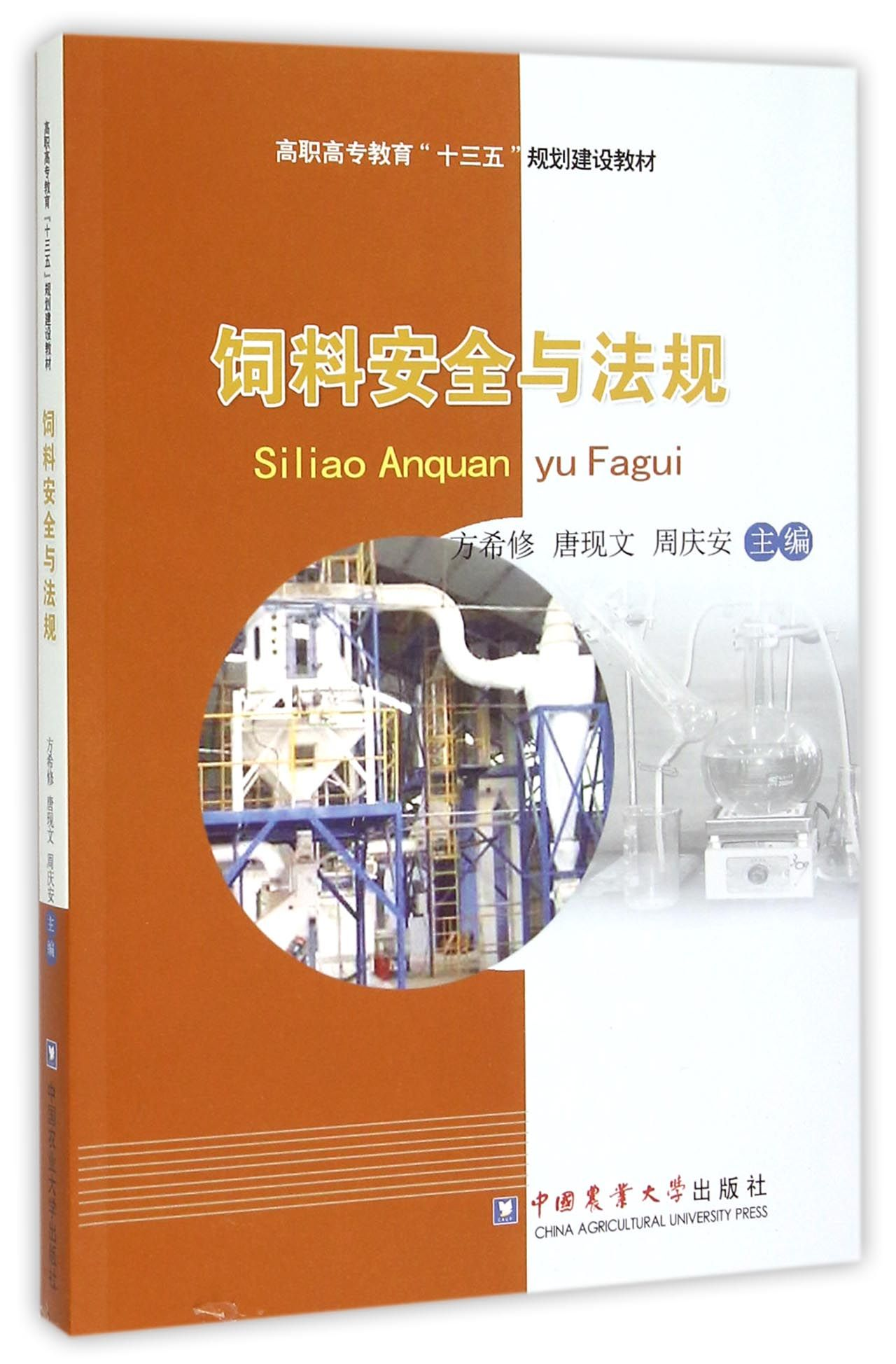 建筑法规(高职高专十二五规划教材)