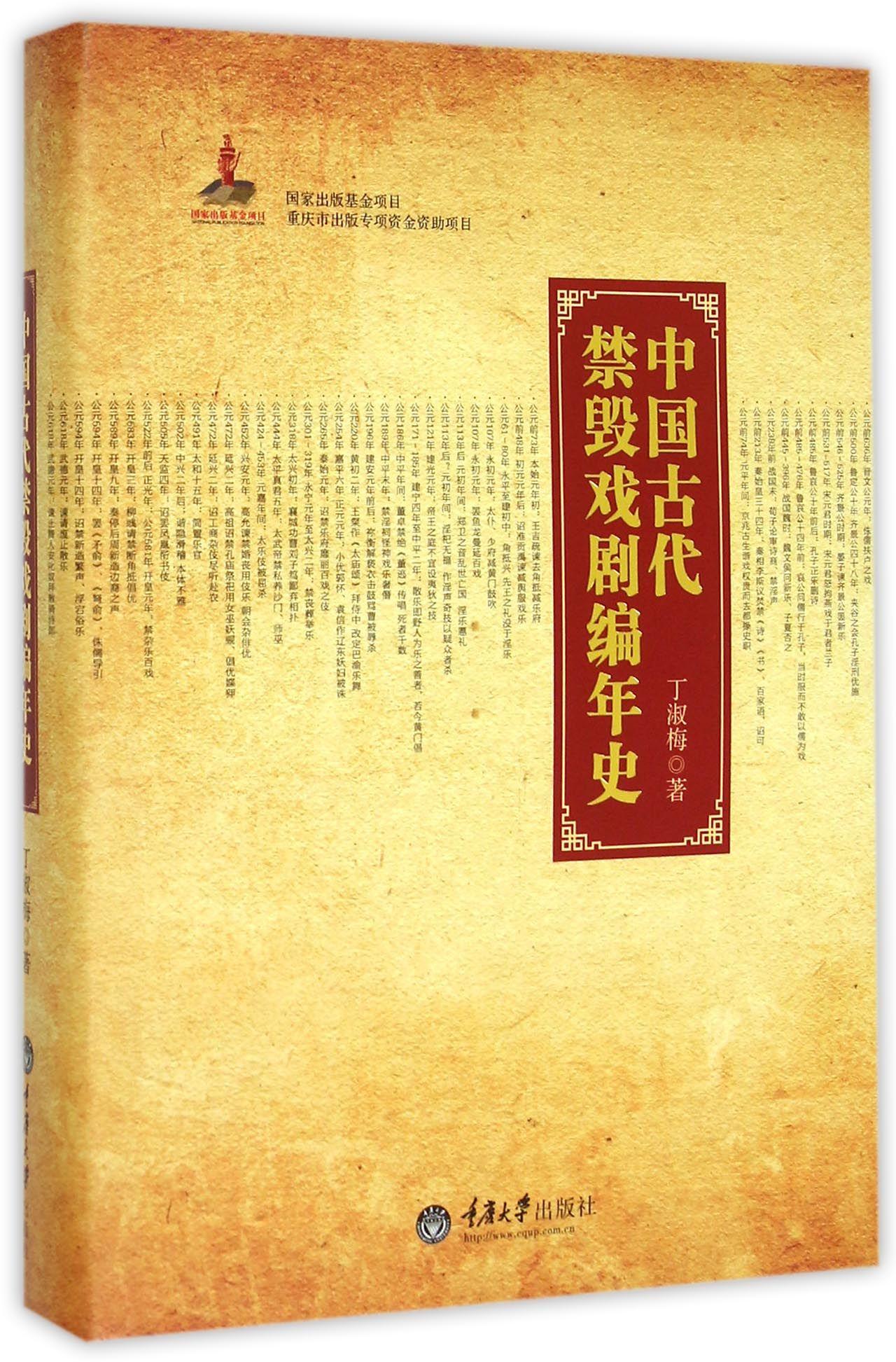 中国古代音乐史简述_中国古代戏曲史-中央戏剧学院 中国戏曲史