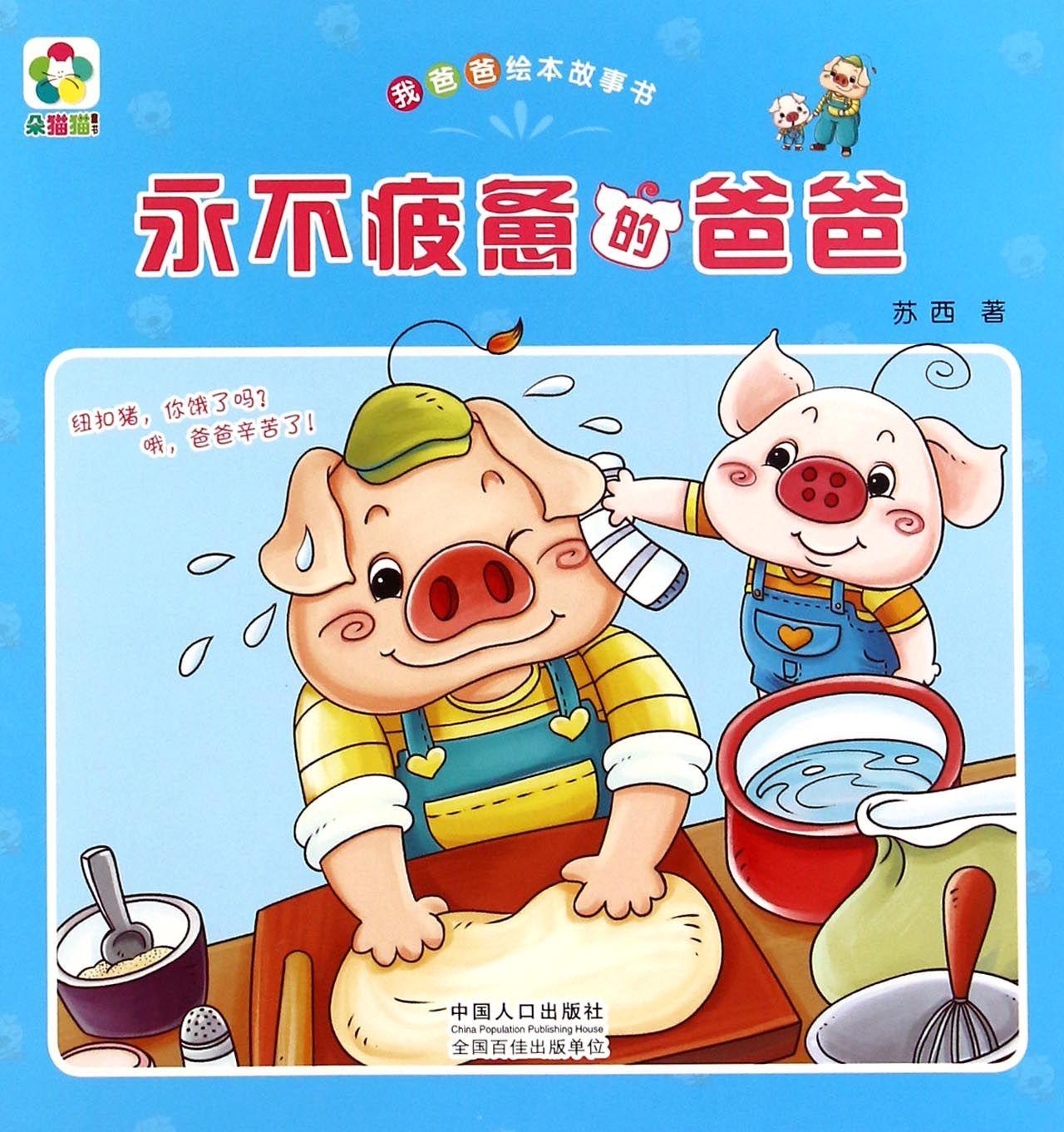 幼儿美术大画册(3)/快乐升小学