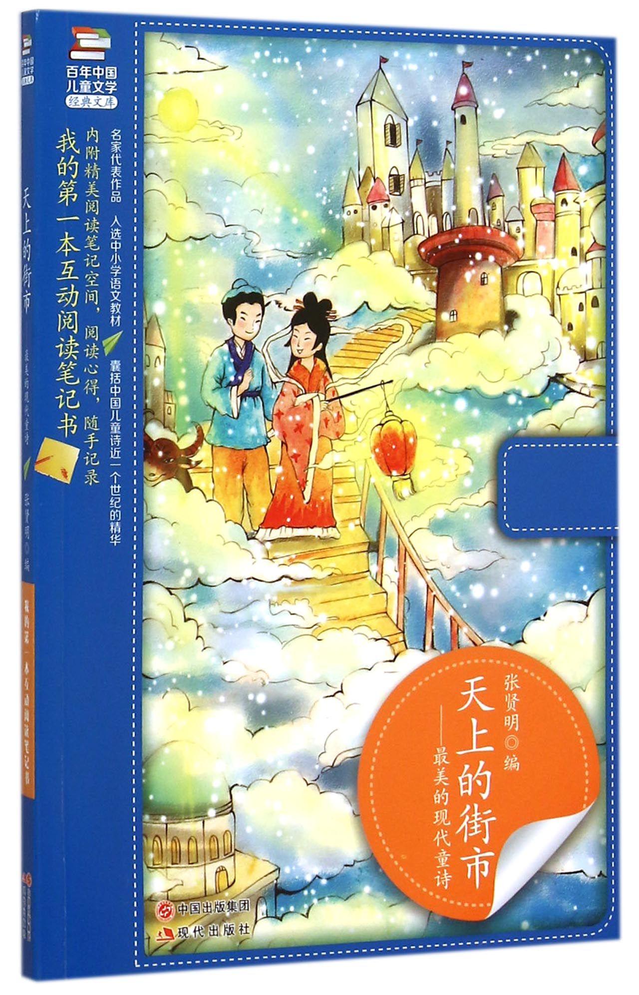 天上的街市--最美的现代童诗/百年中国儿童文学经典