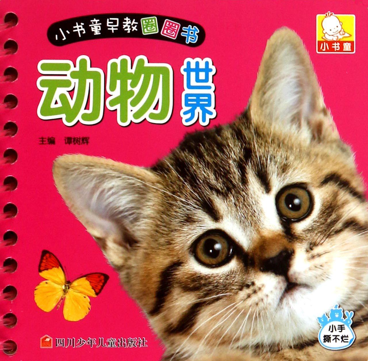 动物世界/小书童早教圈圈书