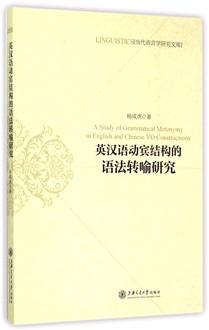 英汉语动宾结构的语法转喻研究/