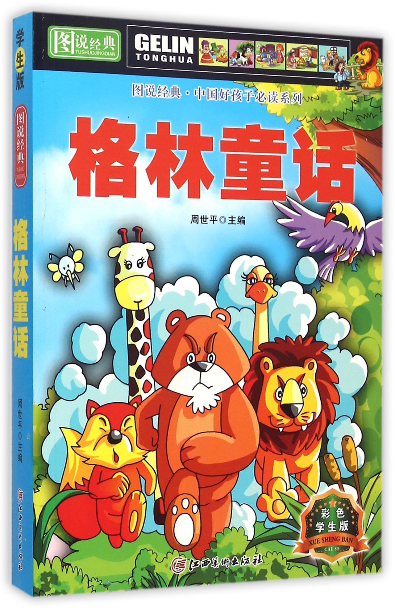 绘本名 彩色世界童话全集50 大野狼和七只小山羊图片