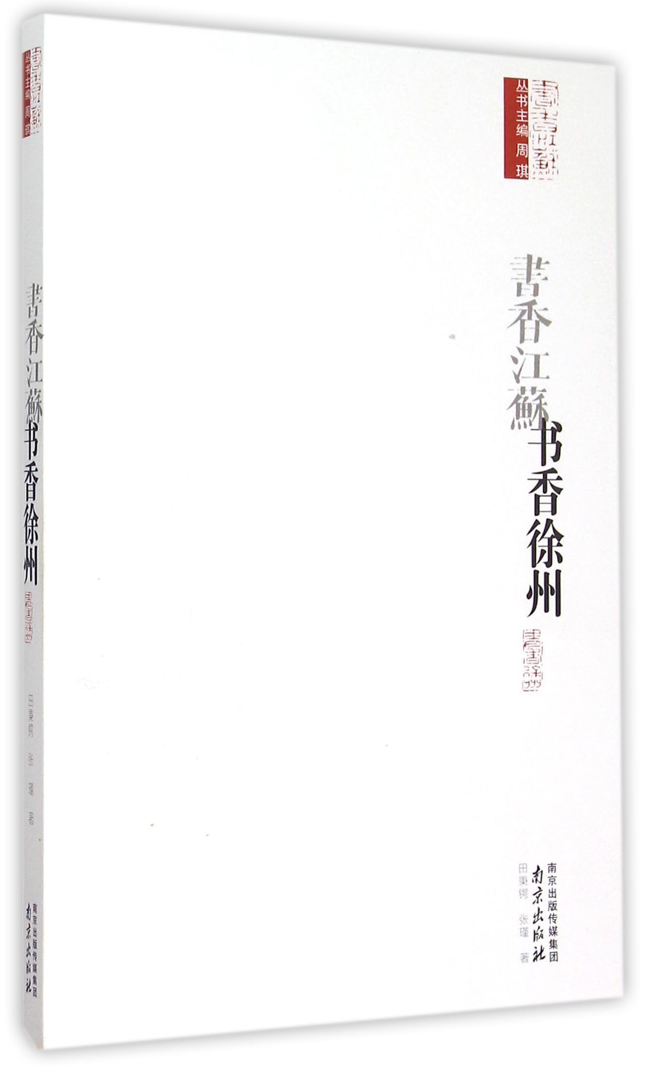 书香徐州/书香江苏图片