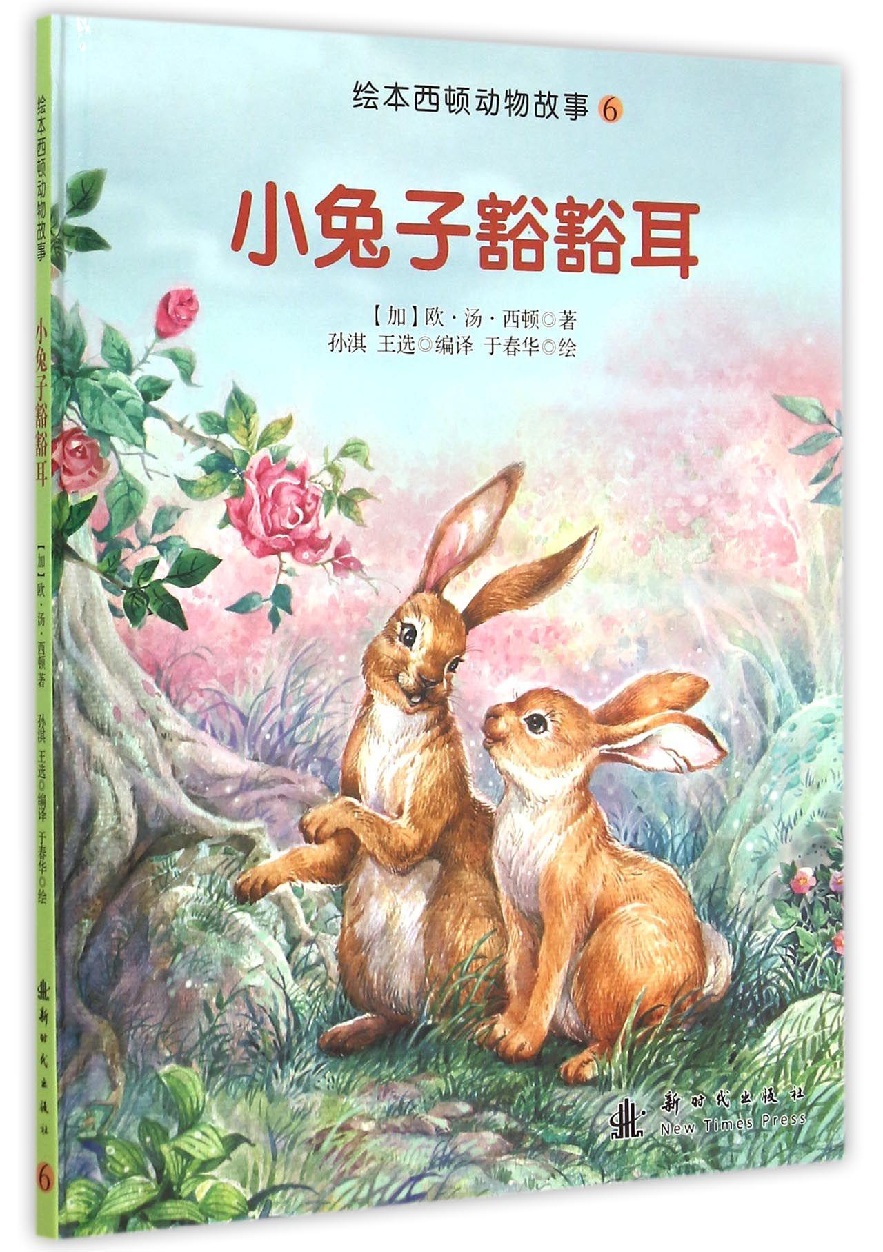 小兔子豁豁耳(精)/绘本西顿动物故事