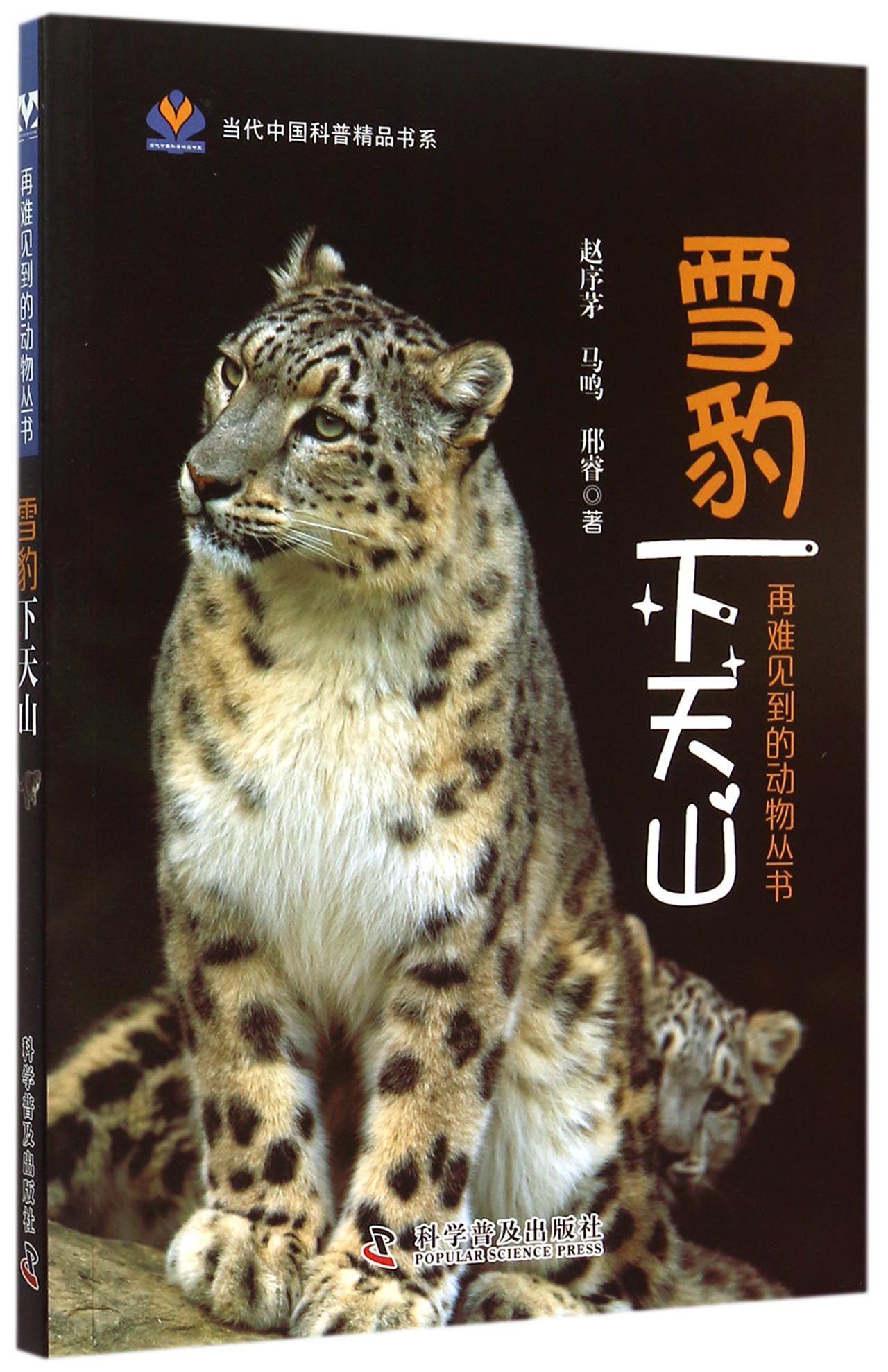 雪豹下天山/再难见到的动物丛书/当代中国科普精品书系