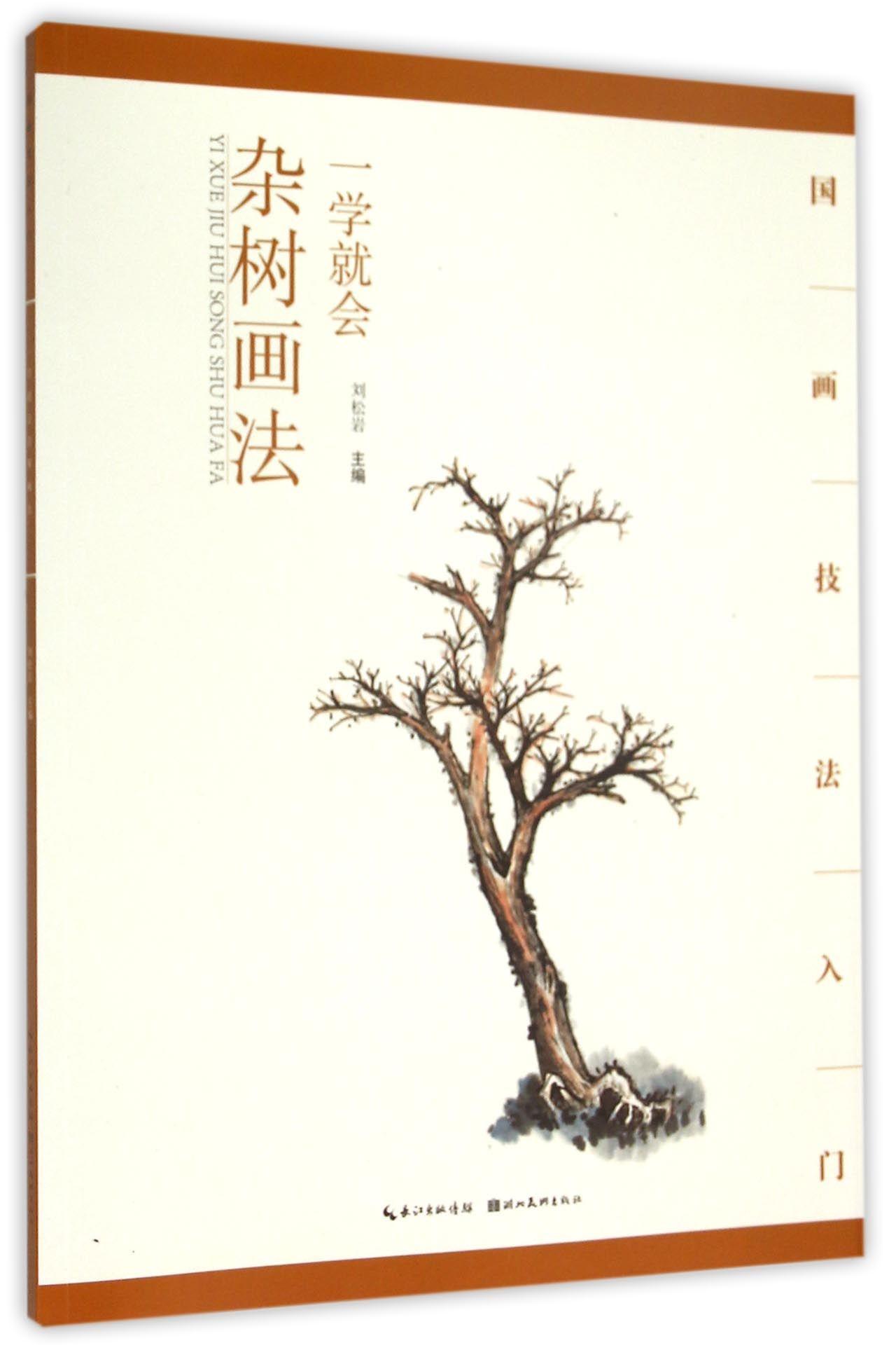 山水的步骤 工具 枯树画法