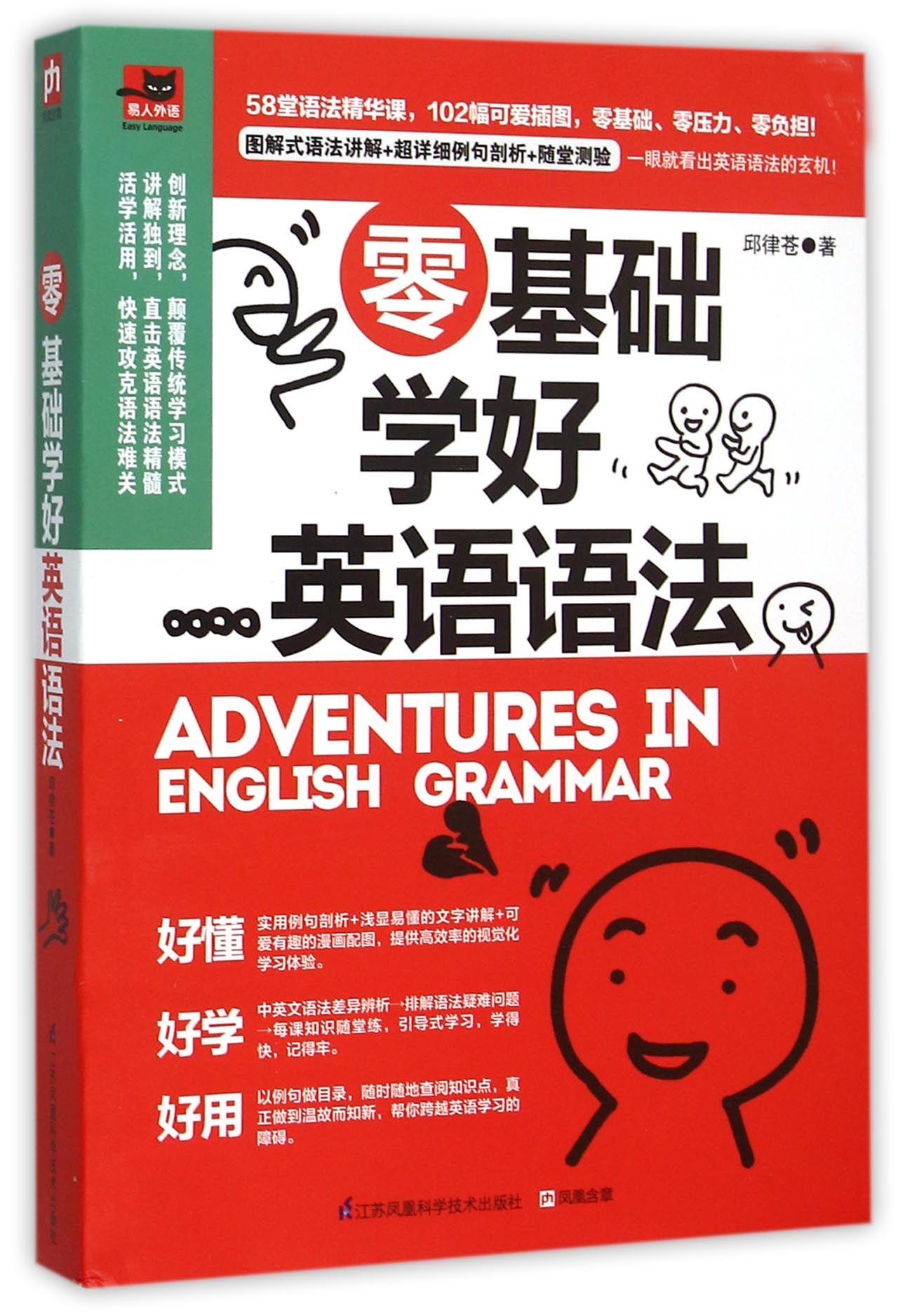零基础学好英语语法-云书网