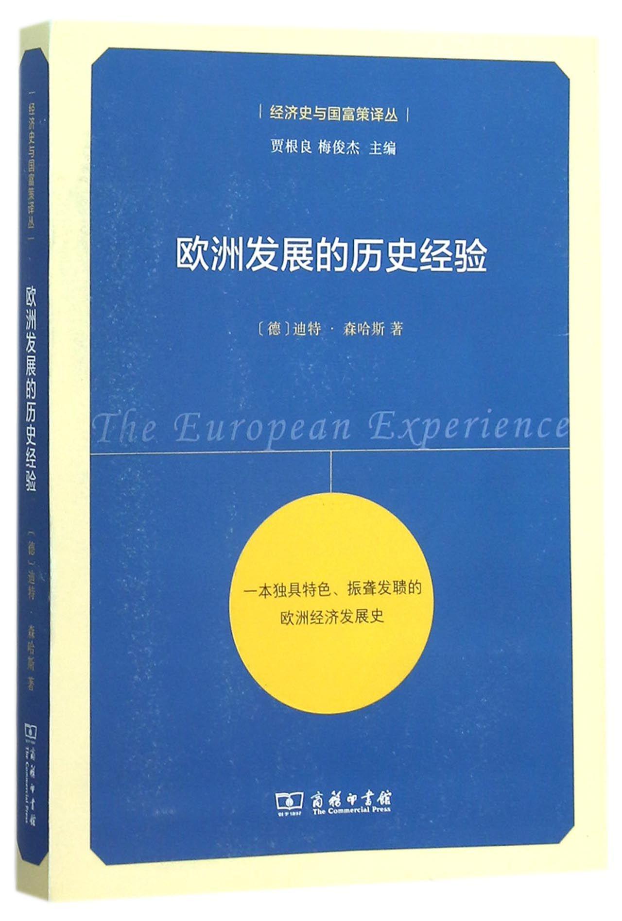 欧洲发展的历史经验/经济史与国富策译丛