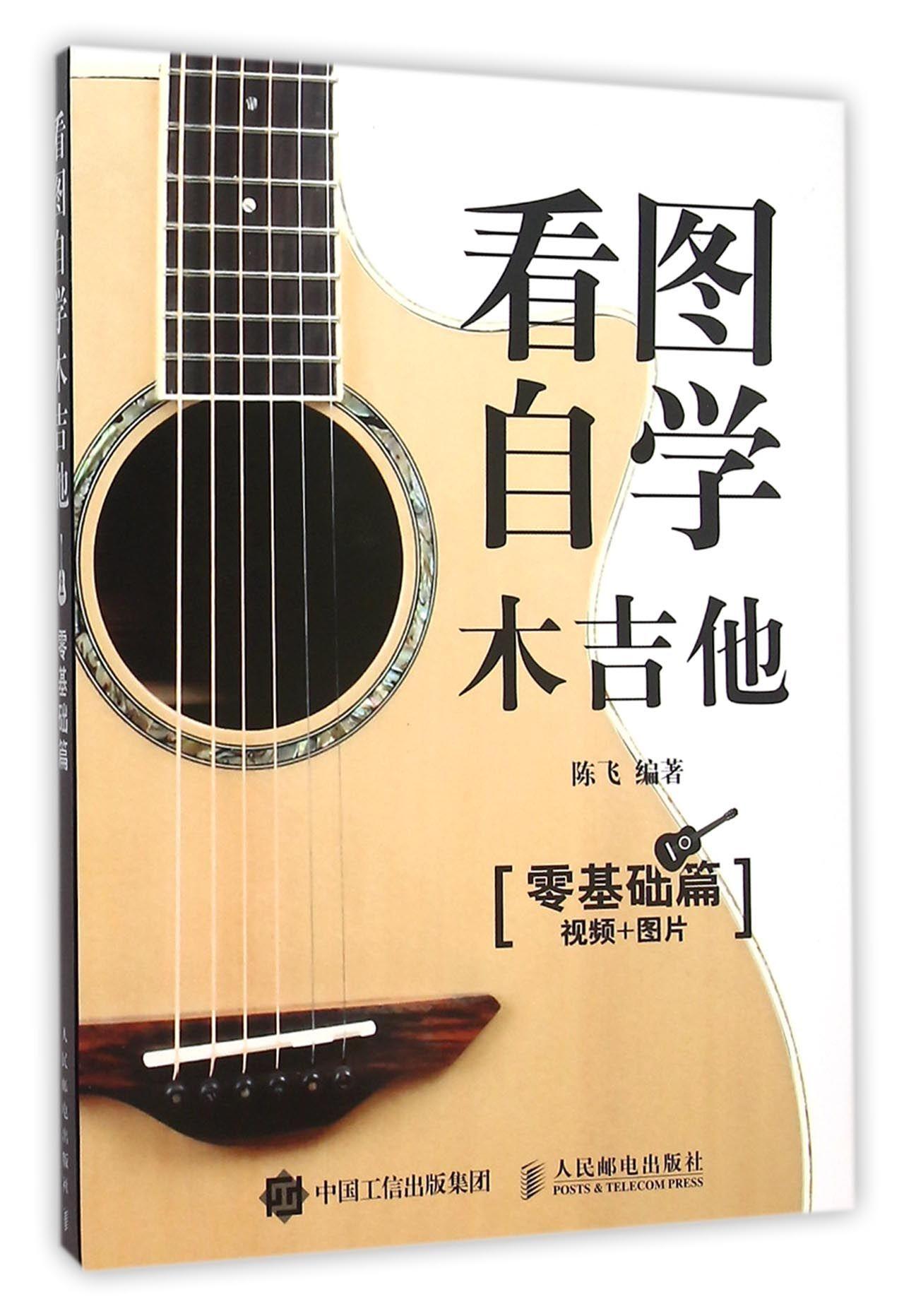 看图自学木吉他(零基础篇)