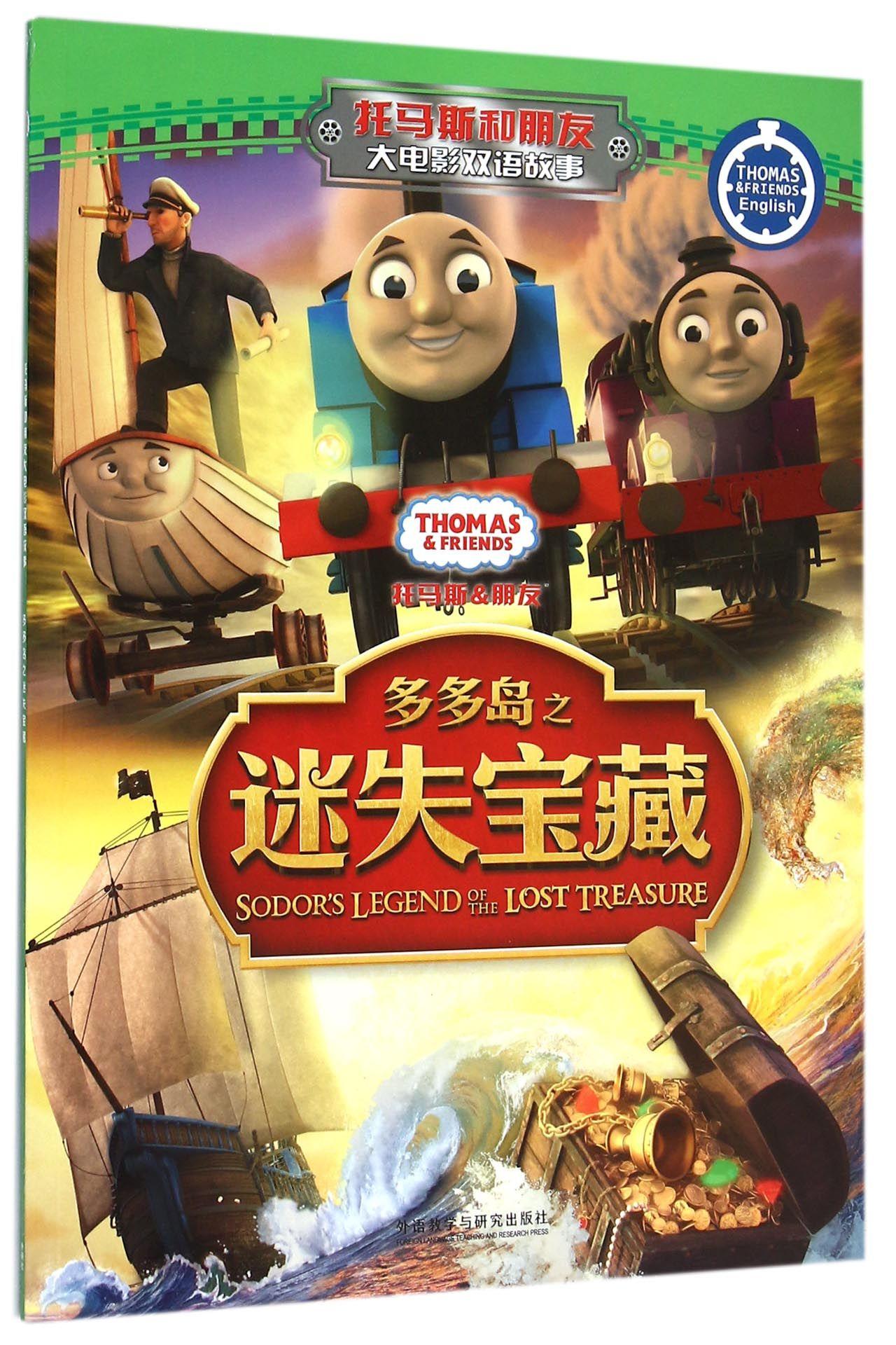 多多岛之迷失宝藏/托马斯和朋友大电影双语故事